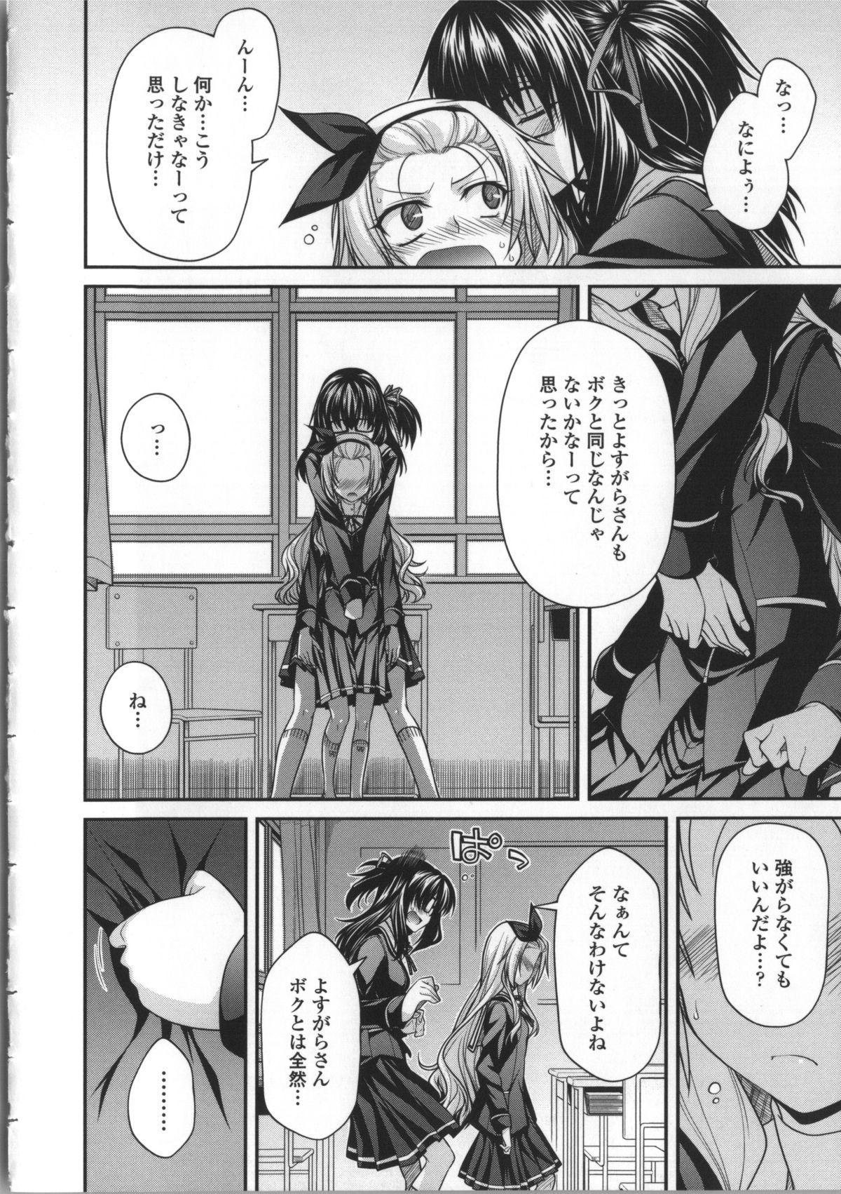 Yamato Nadeshiko Breast Changes 34