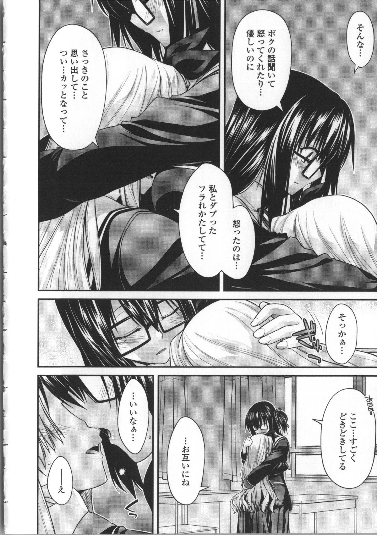 Yamato Nadeshiko Breast Changes 36