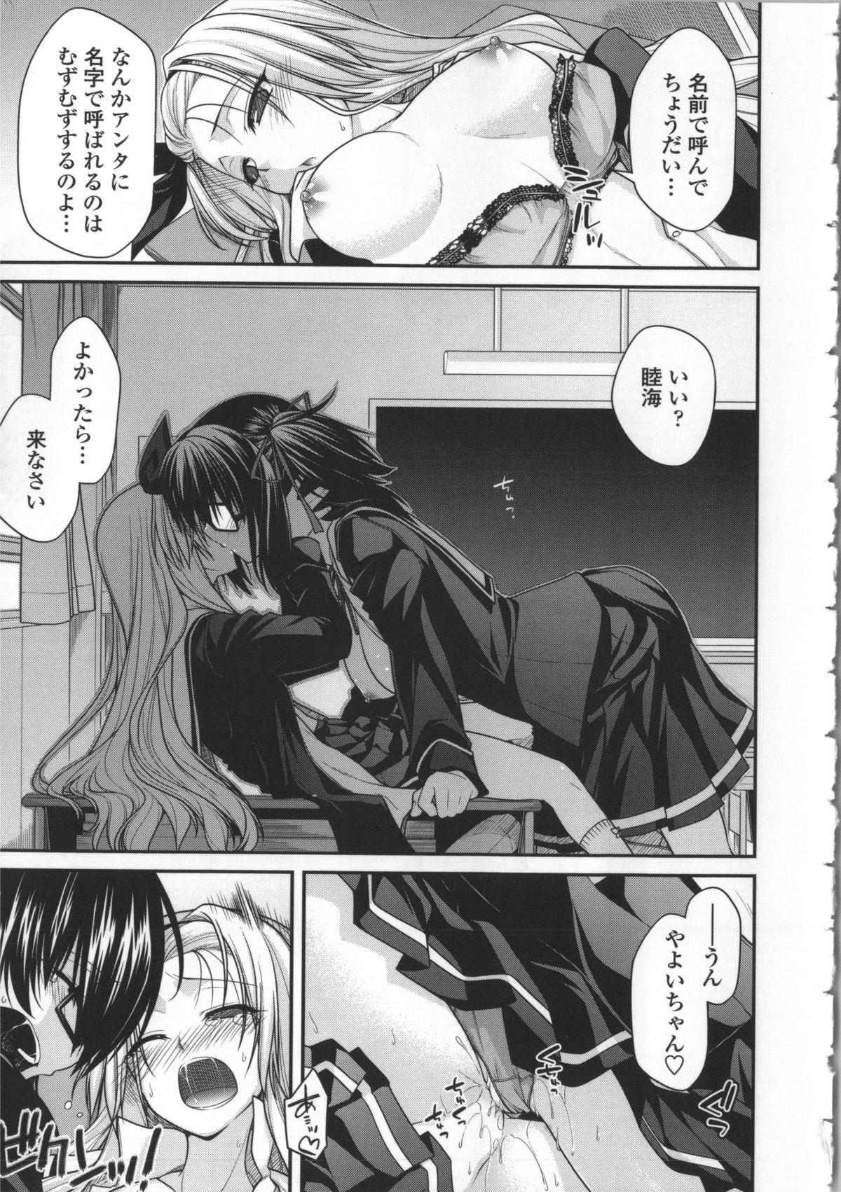 Yamato Nadeshiko Breast Changes 43
