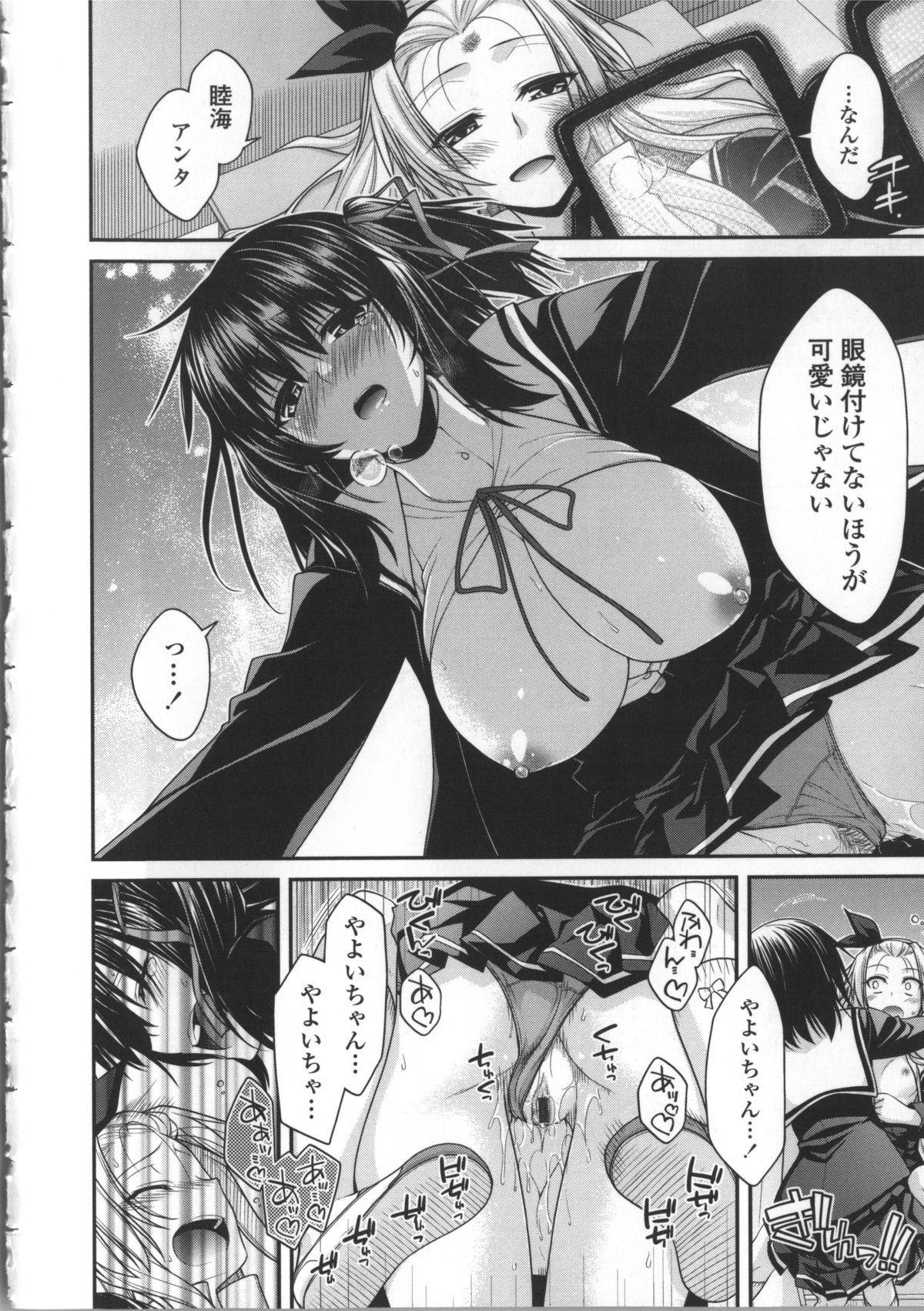 Yamato Nadeshiko Breast Changes 46