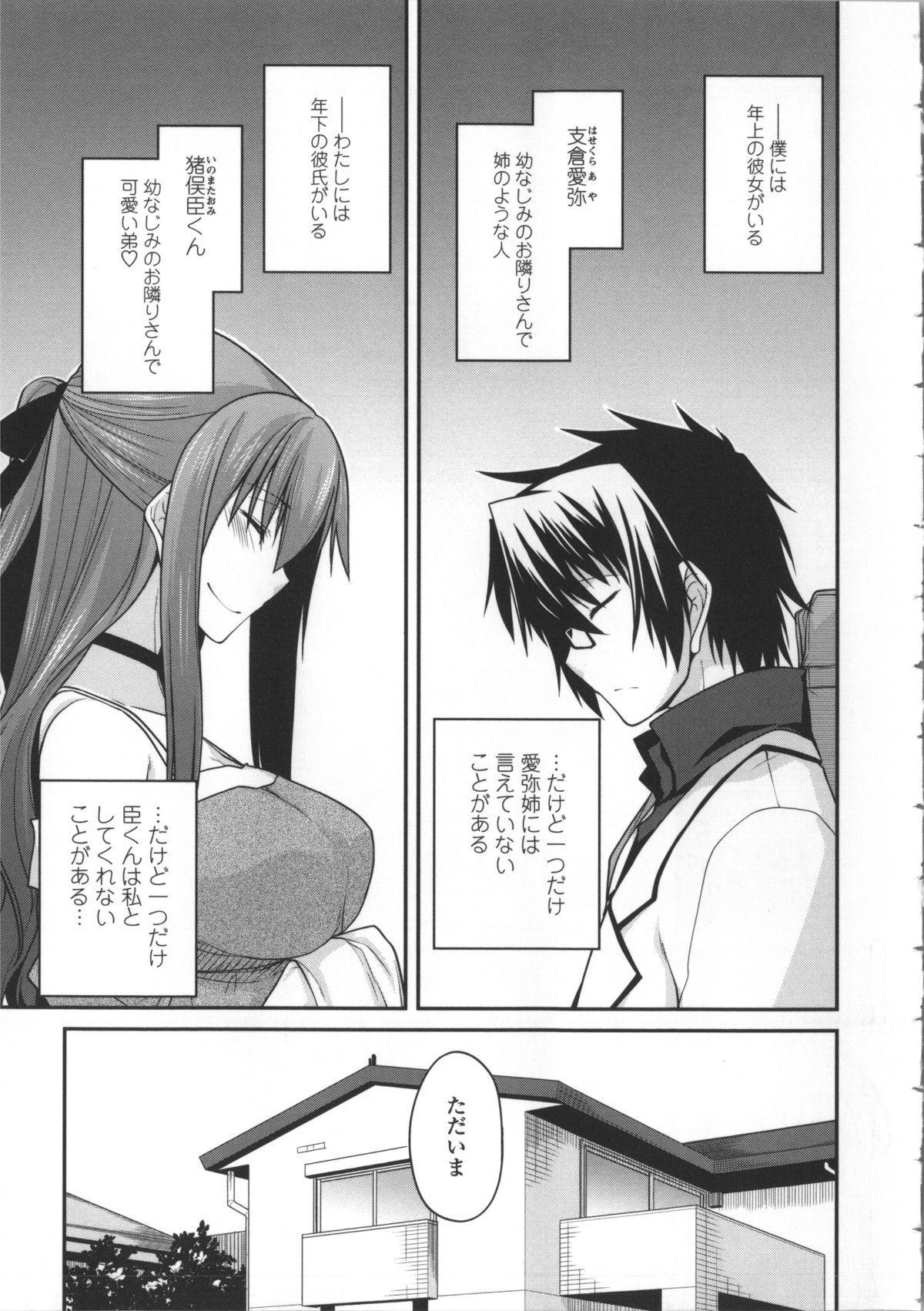 Yamato Nadeshiko Breast Changes 49