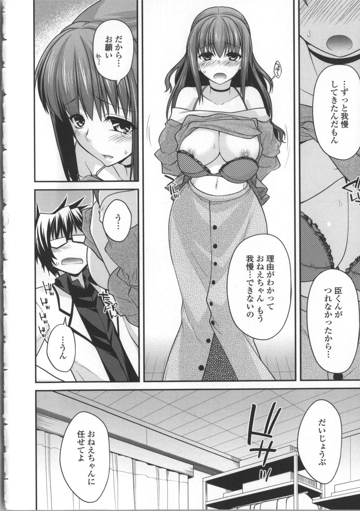 Yamato Nadeshiko Breast Changes 56