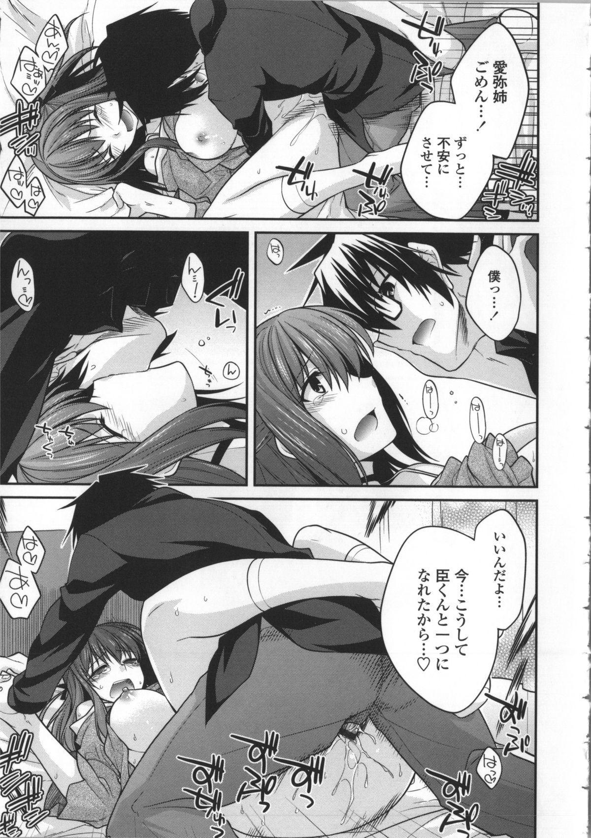 Yamato Nadeshiko Breast Changes 64