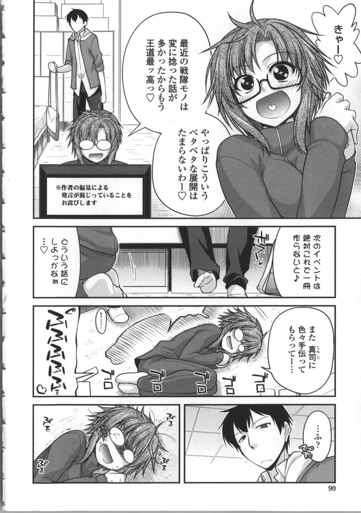Yamato Nadeshiko Breast Changes 89