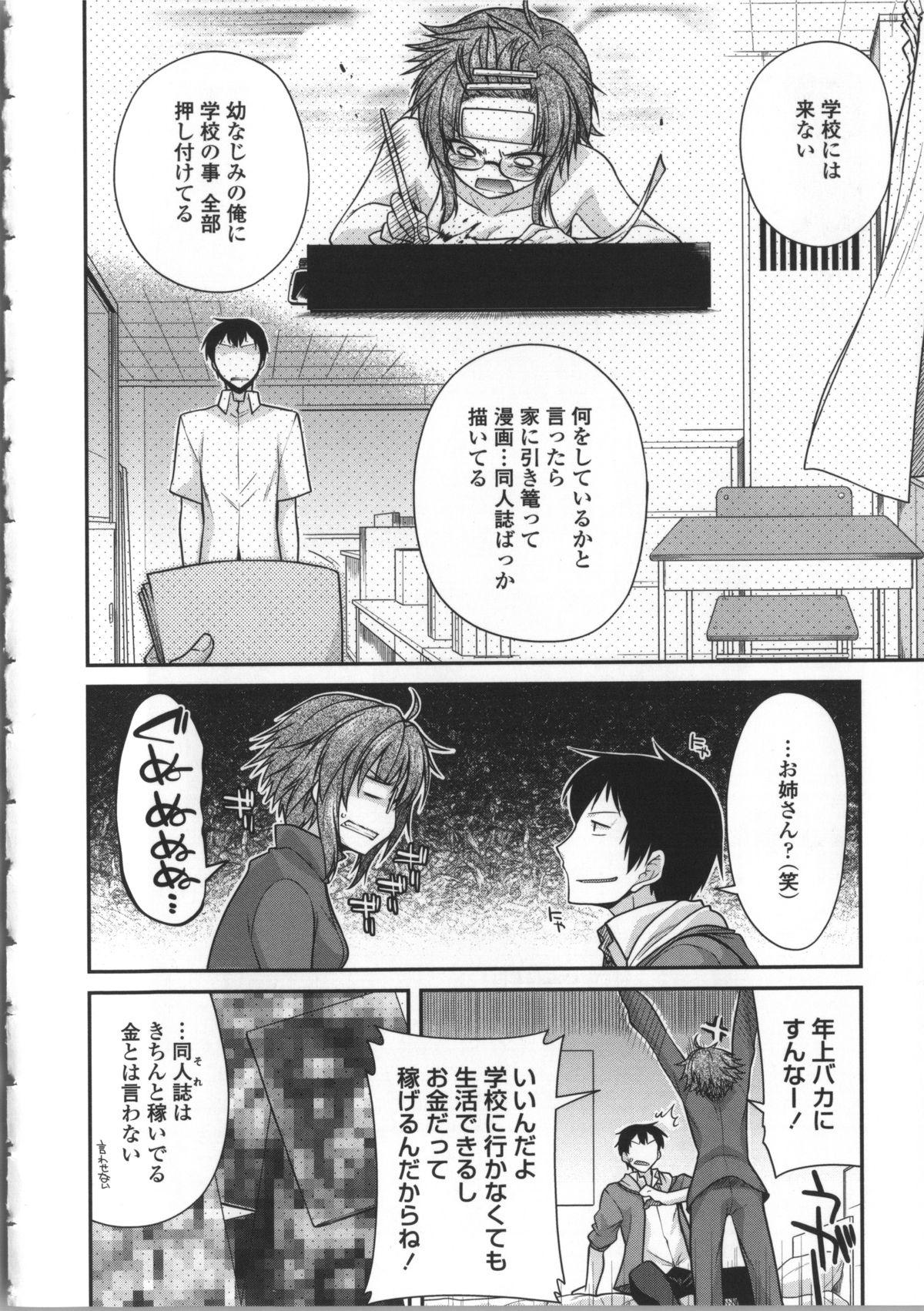 Yamato Nadeshiko Breast Changes 91