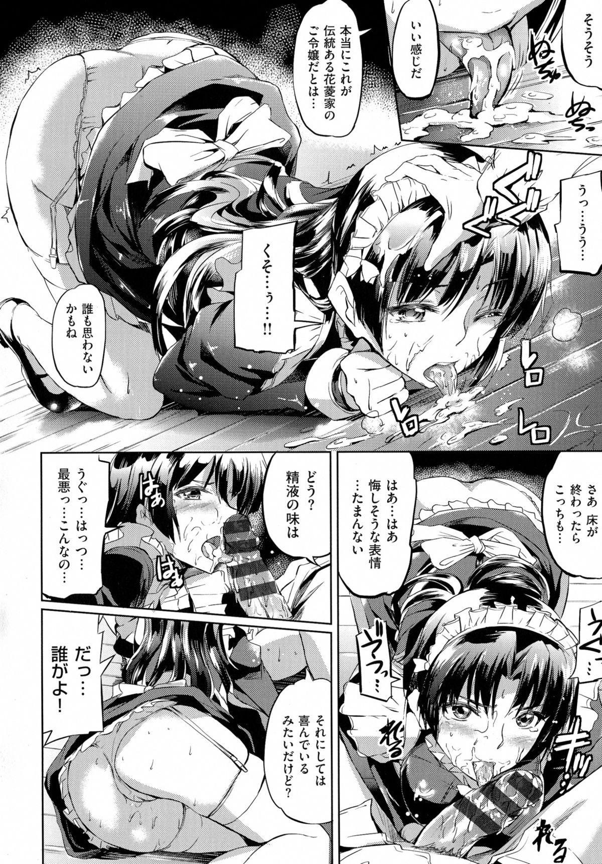 Ojou-sama no Maid Jijou 110