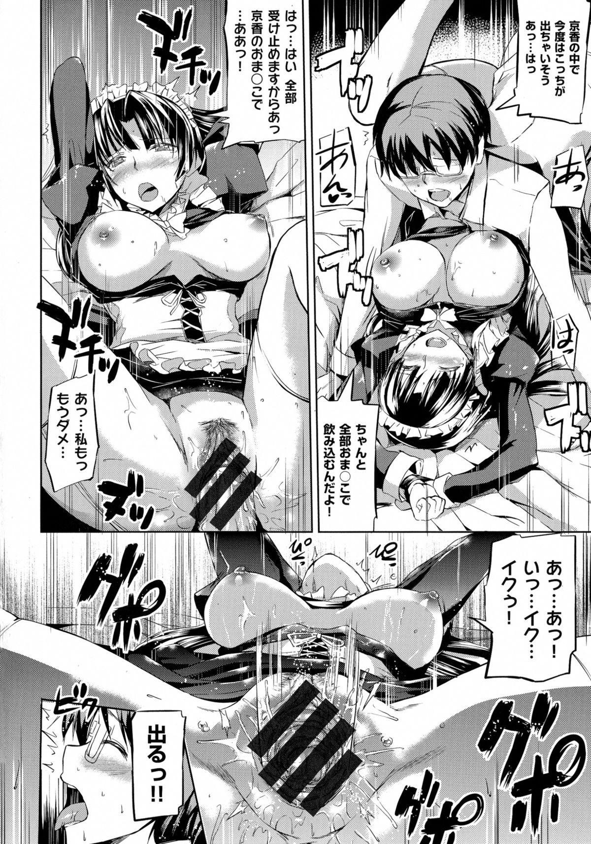 Ojou-sama no Maid Jijou 120
