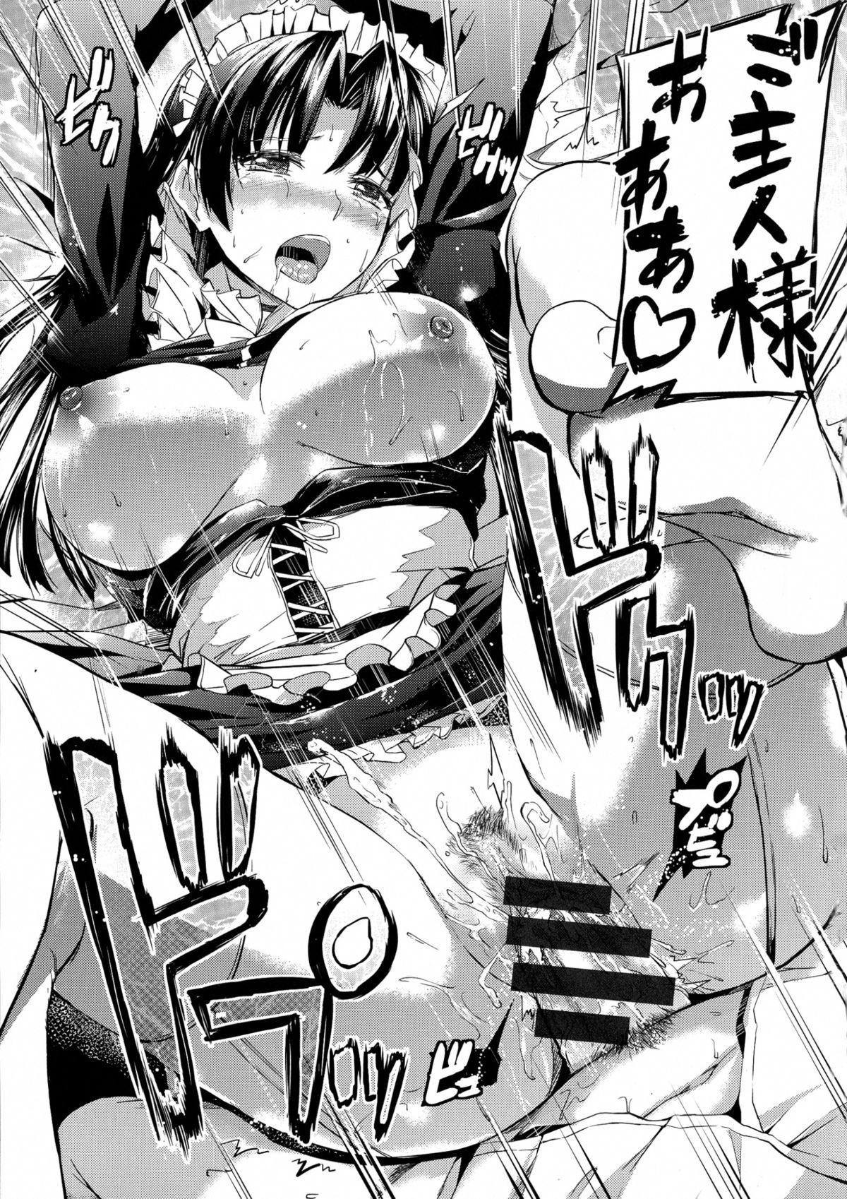Ojou-sama no Maid Jijou 121