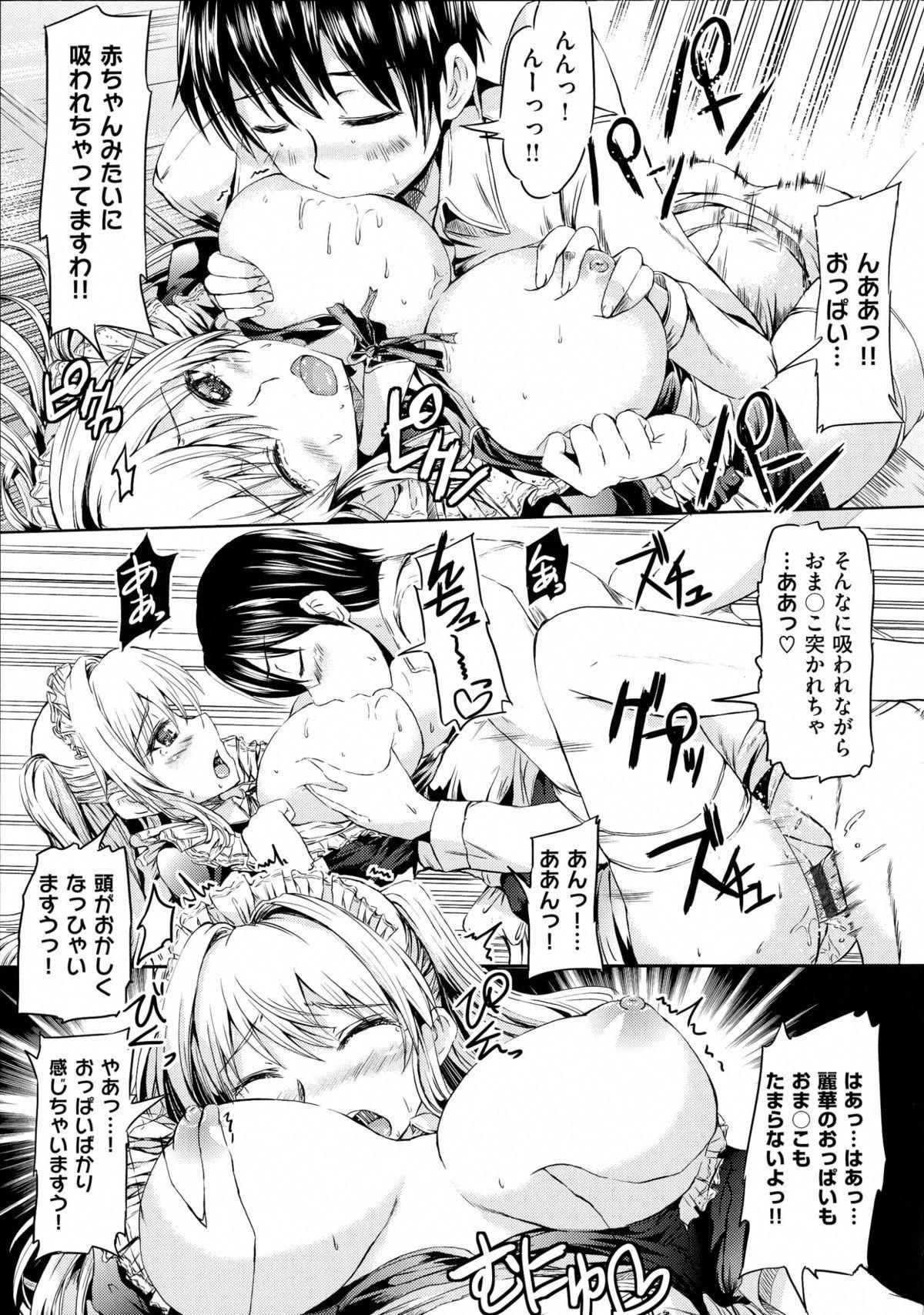 Ojou-sama no Maid Jijou 157