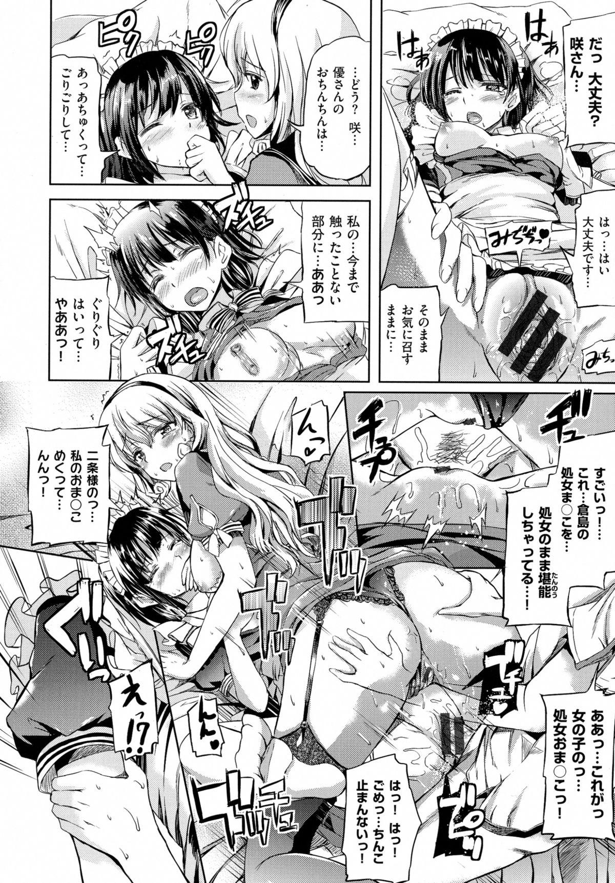 Ojou-sama no Maid Jijou 176