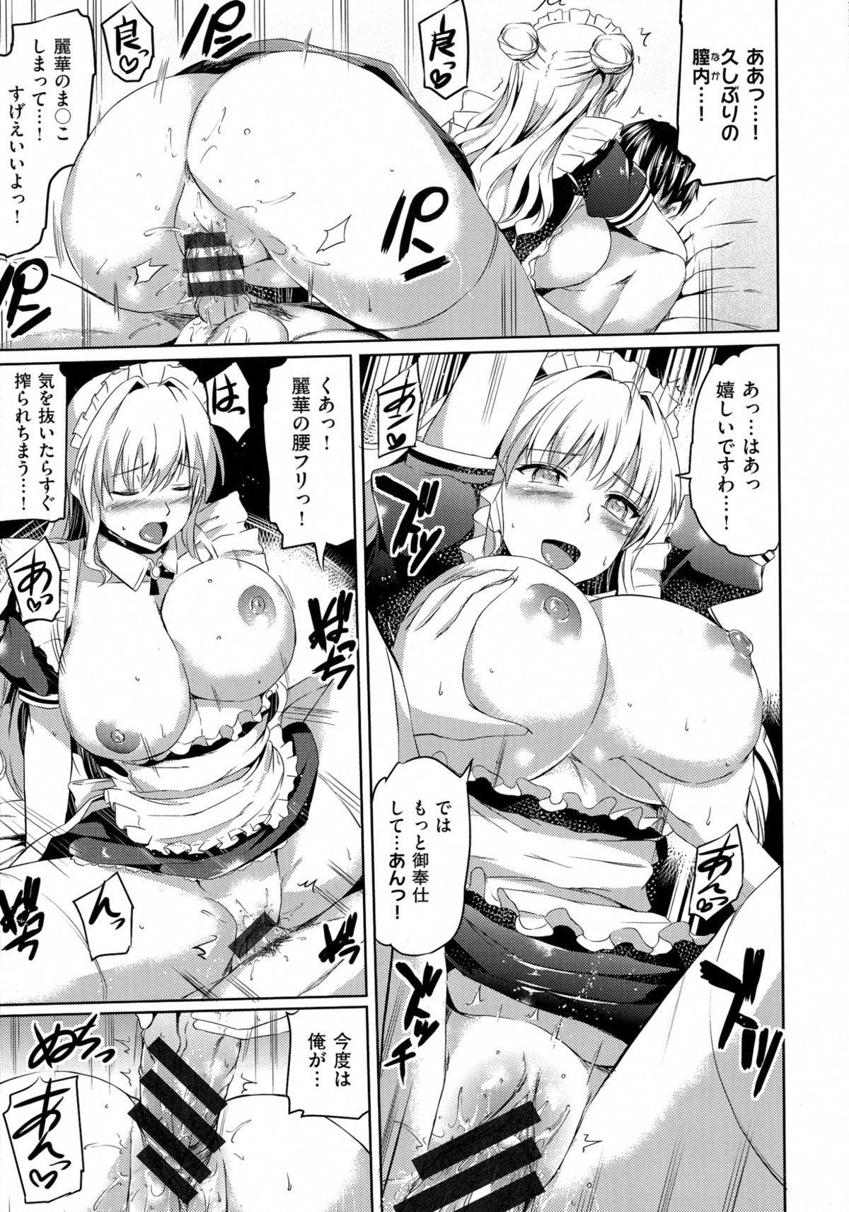 Ojou-sama no Maid Jijou 209