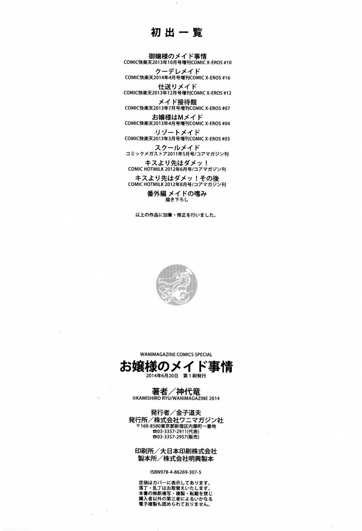 Ojou-sama no Maid Jijou 214