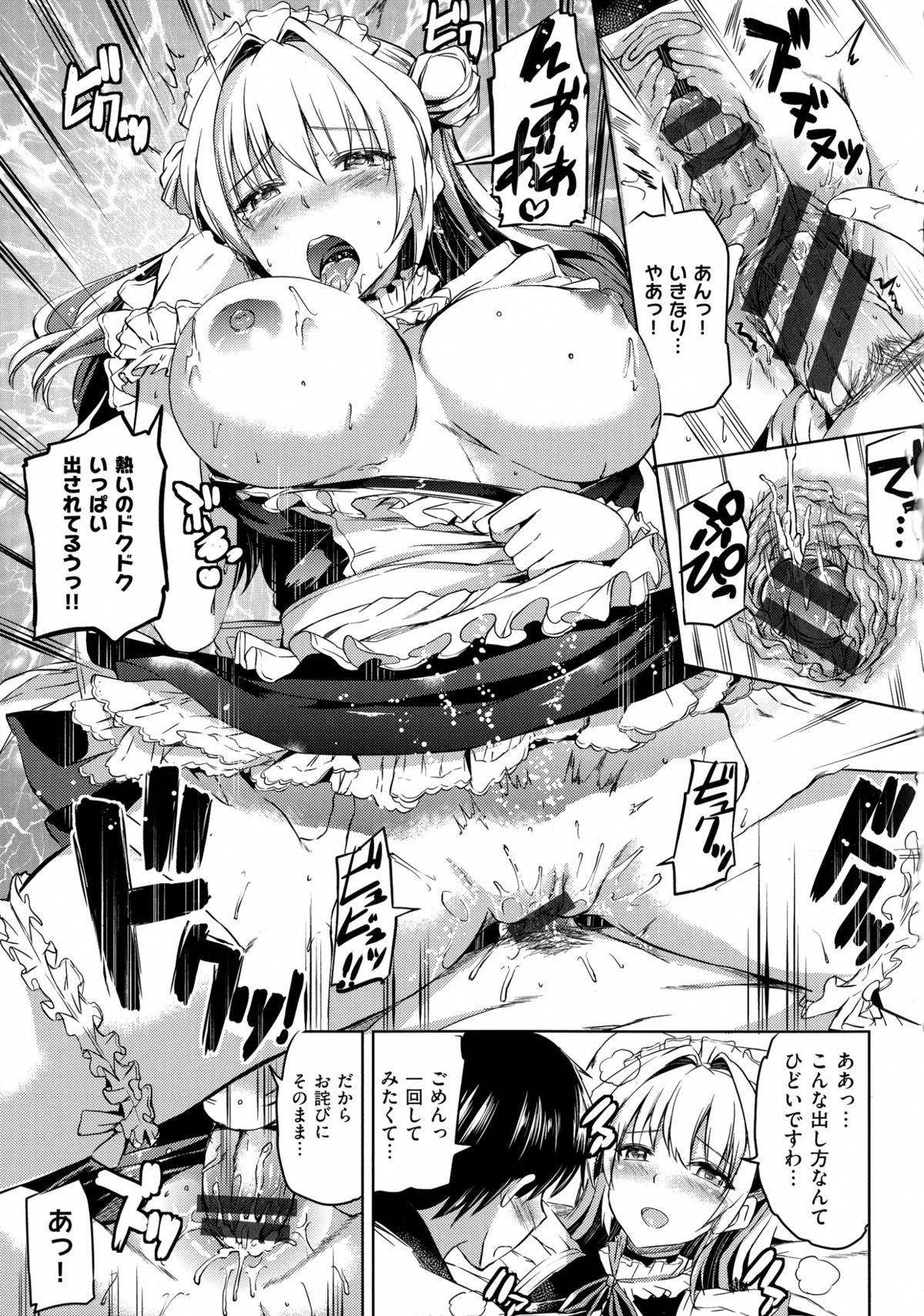 Ojou-sama no Maid Jijou 28