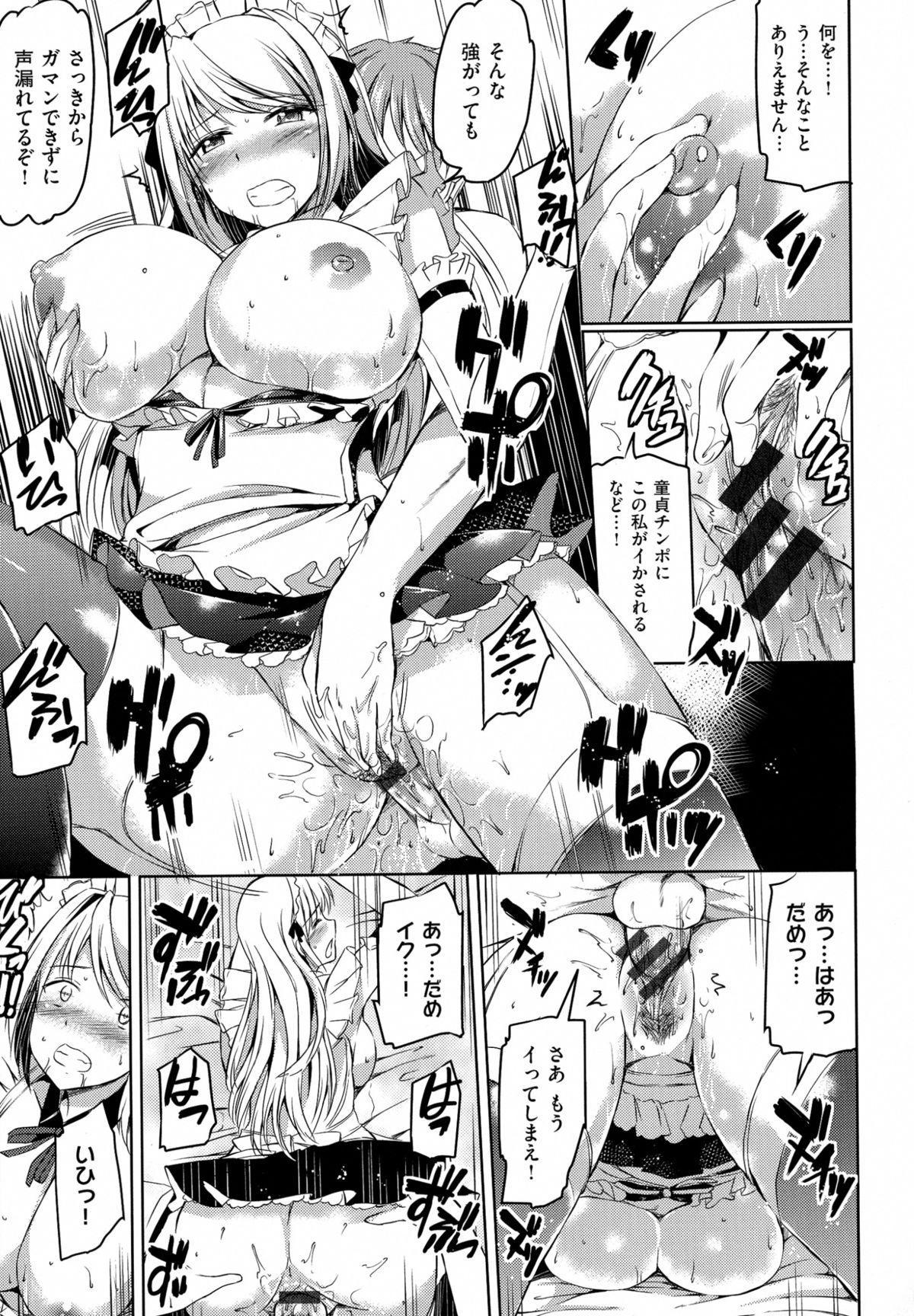 Ojou-sama no Maid Jijou 52