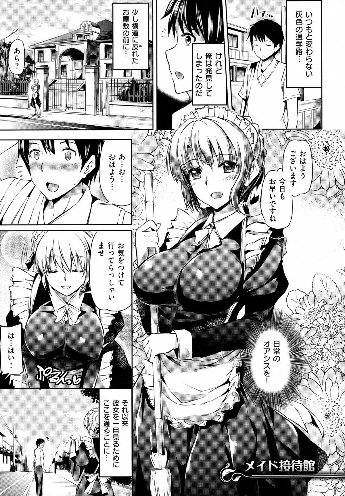 Ojou-sama no Maid Jijou 81