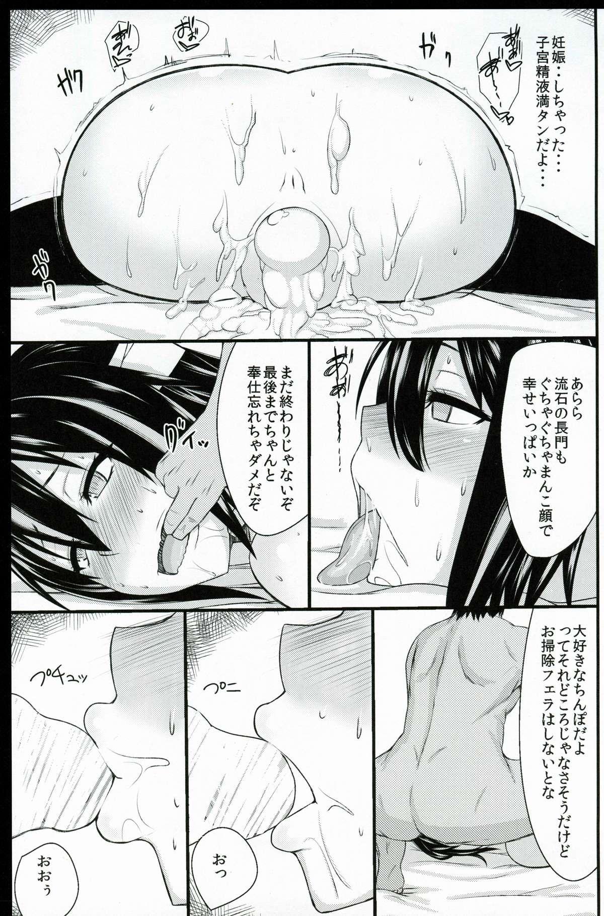 Dai Kyonyuu Senkan Nagamon 18