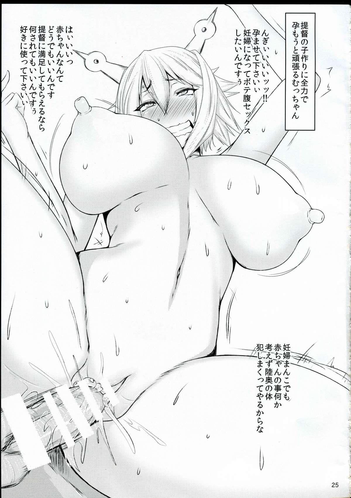 Dai Kyonyuu Senkan Nagamon 20