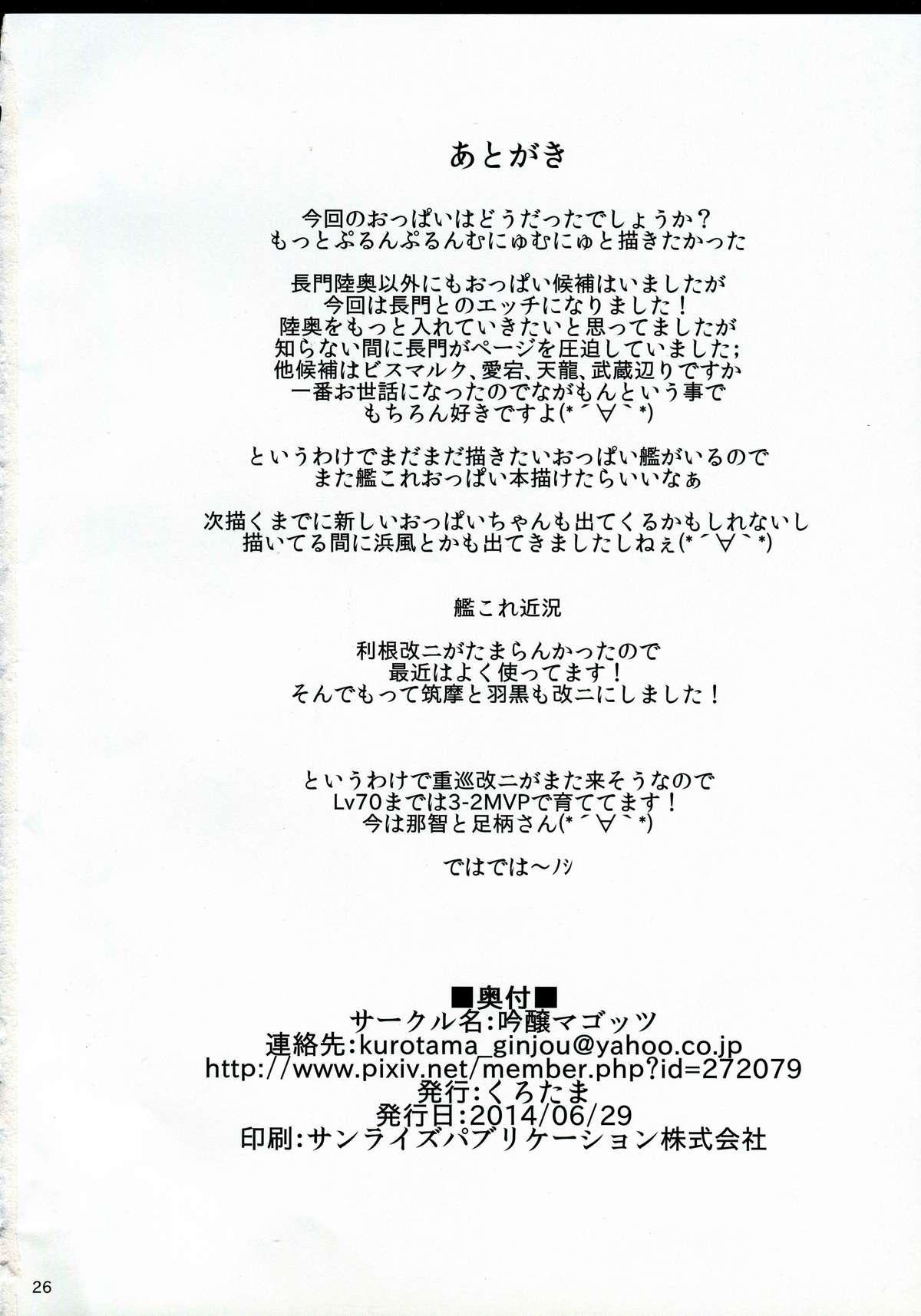 Dai Kyonyuu Senkan Nagamon 21