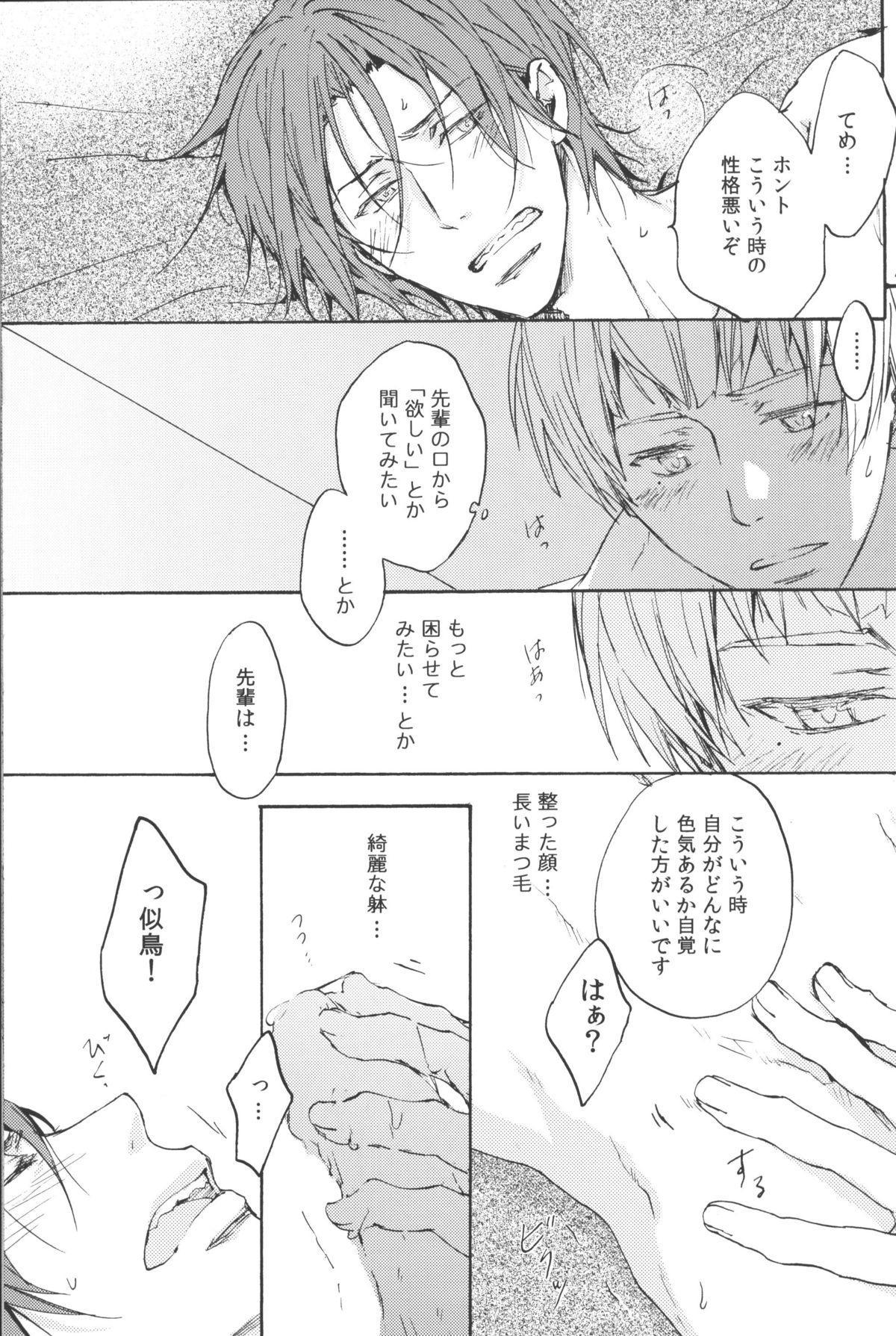 Ao to ka Aka to ka Kuro to ka 9