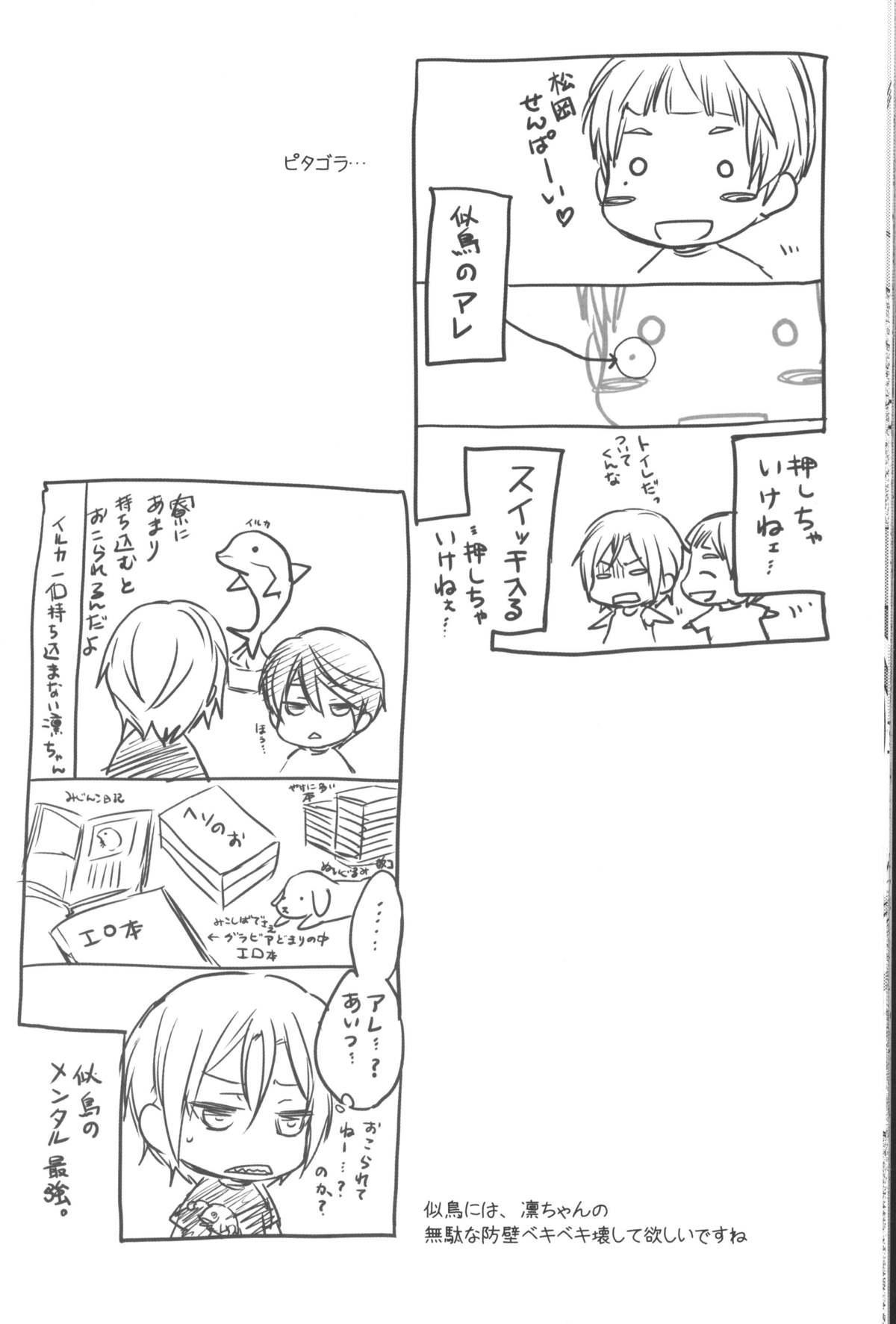 Ao to ka Aka to ka Kuro to ka 18