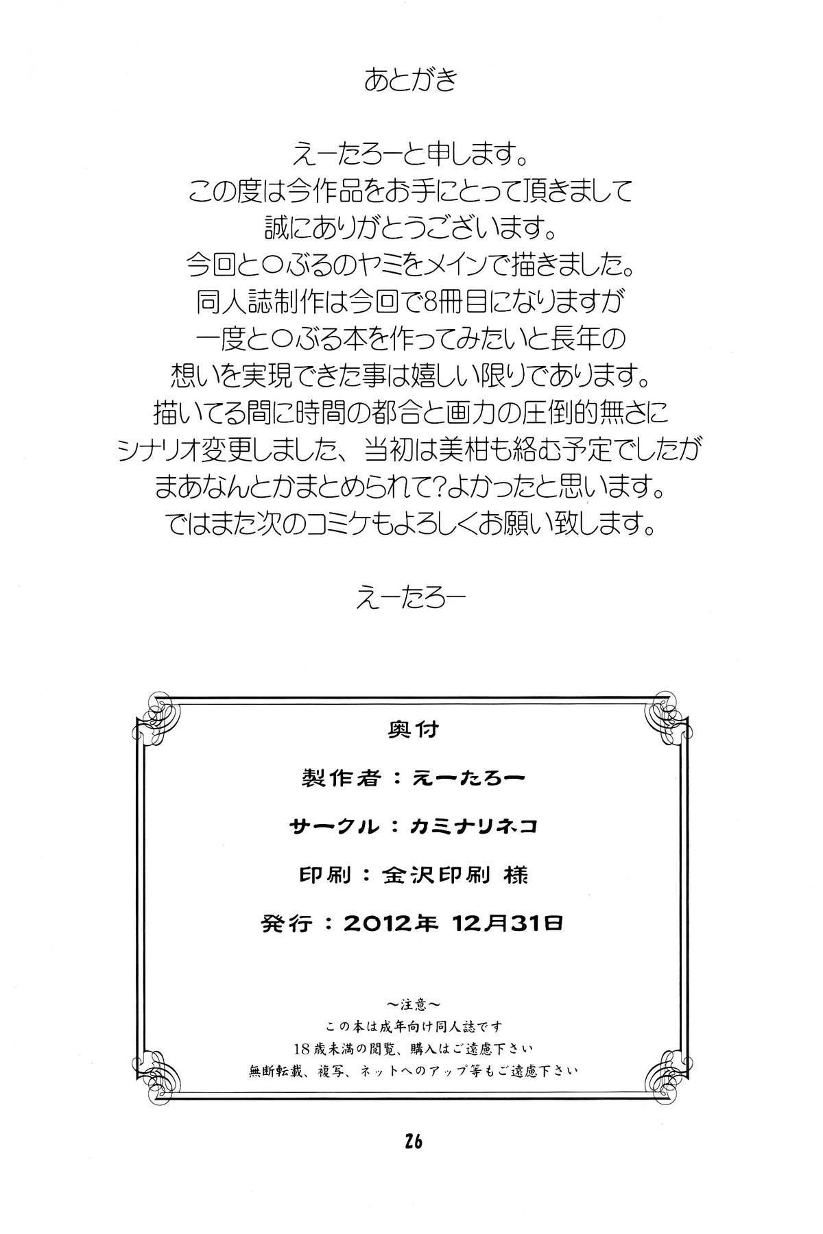 Yami no Yami. 25