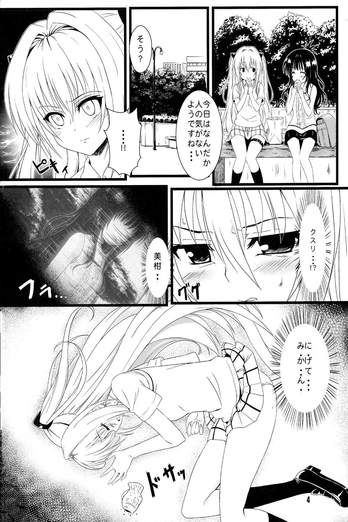 Yami no Yami. 3
