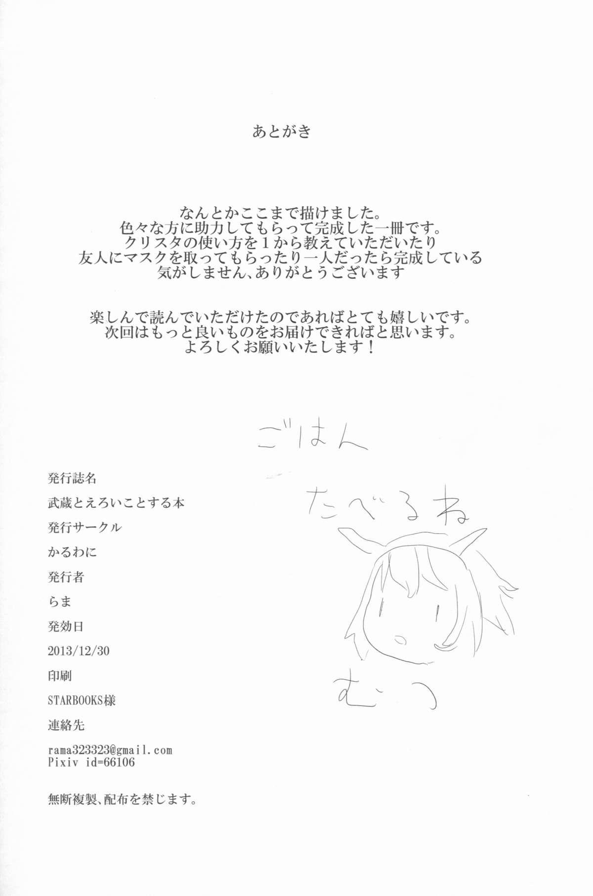 Musashi to Eroi Koto Suru Hon 21