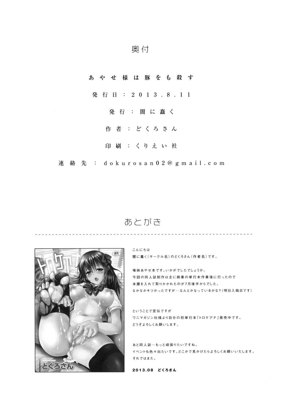 Ayase-sama wa Buta wo mo Korosu + Paper | Mistress Ayase Killed the Fat Pig + Paper 19
