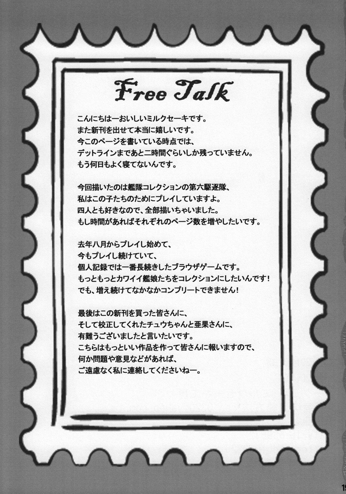 Dai Roku Kuchiku Soudou 19