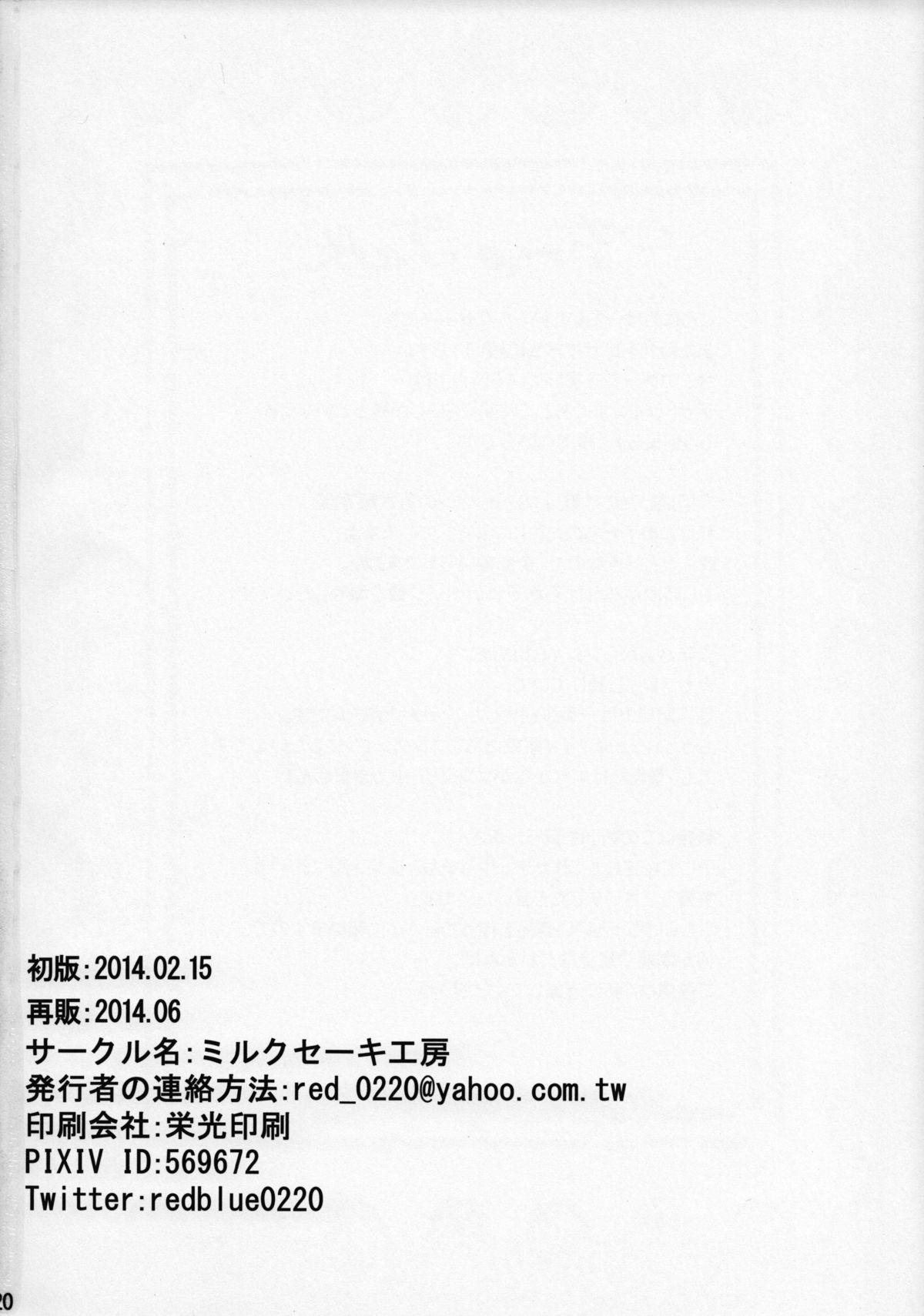 Dai Roku Kuchiku Soudou 20