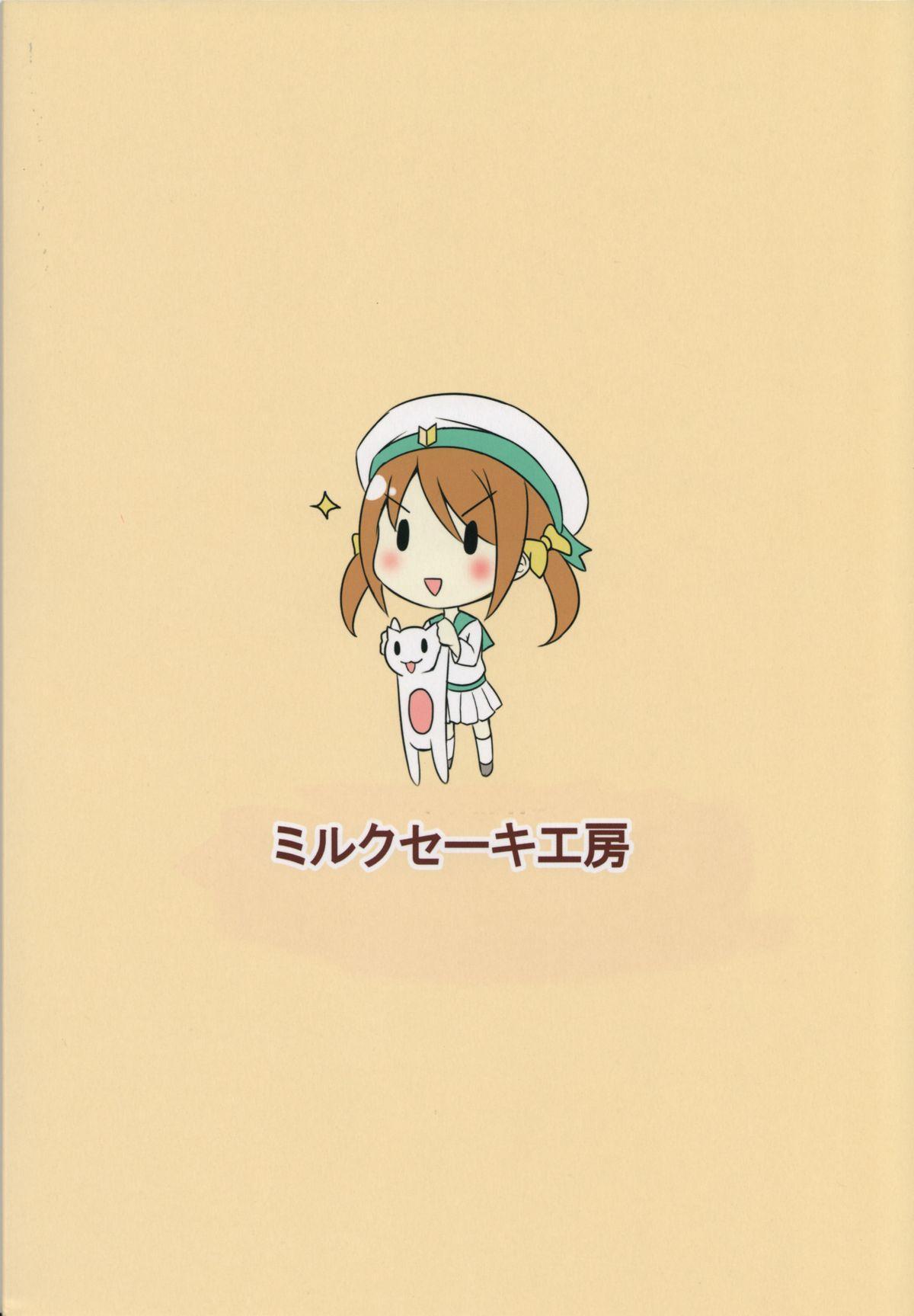 Dai Roku Kuchiku Soudou 21