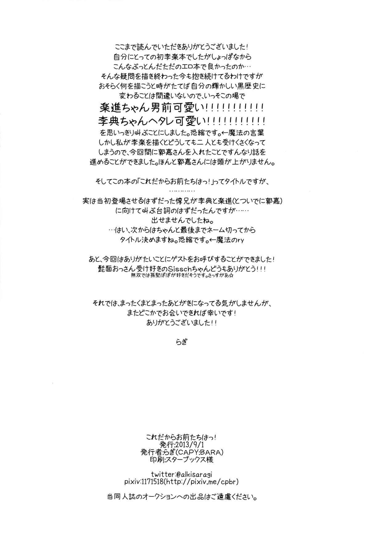 Kore dakara Omaetachi wa! 21