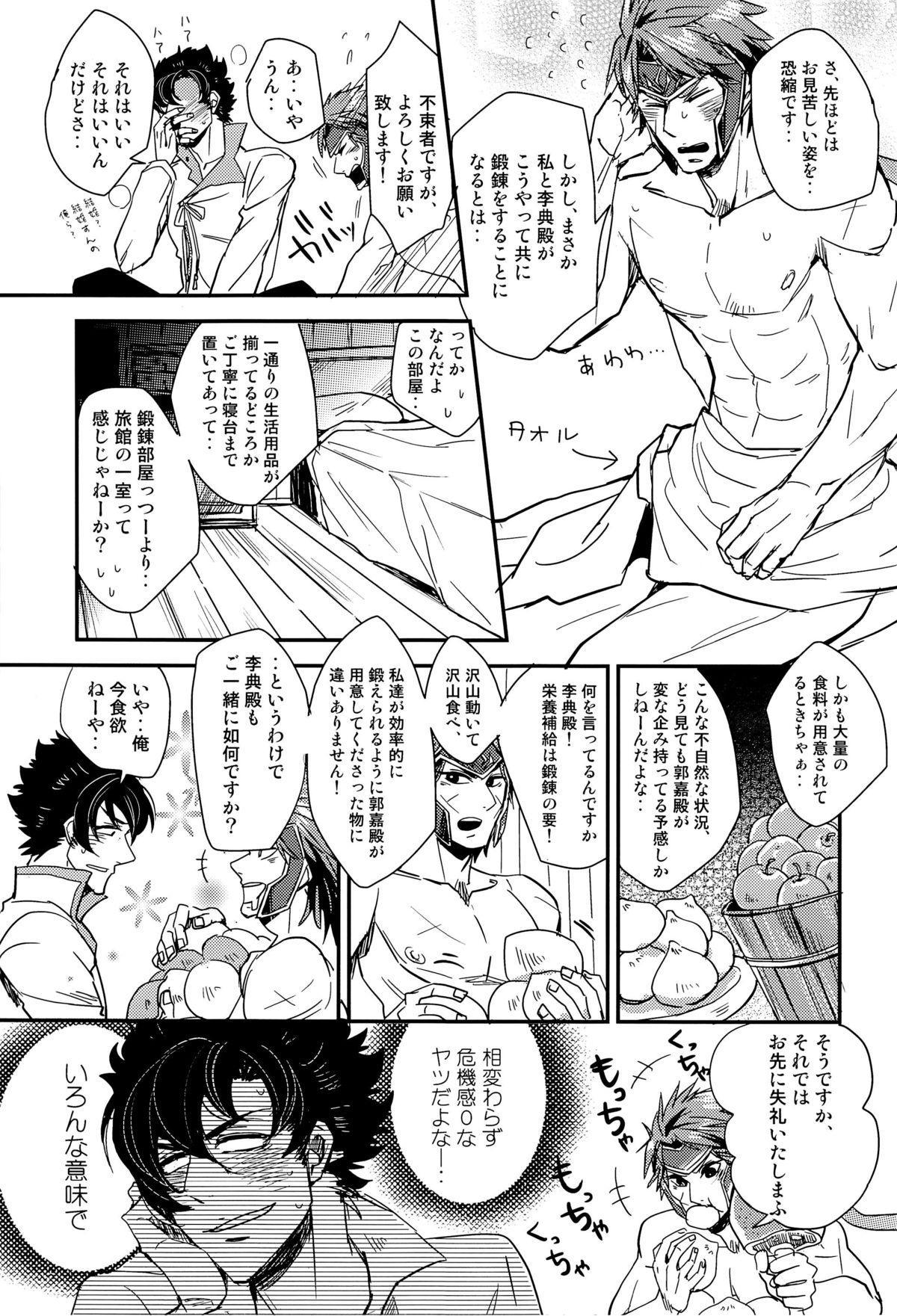 Kore dakara Omaetachi wa! 6