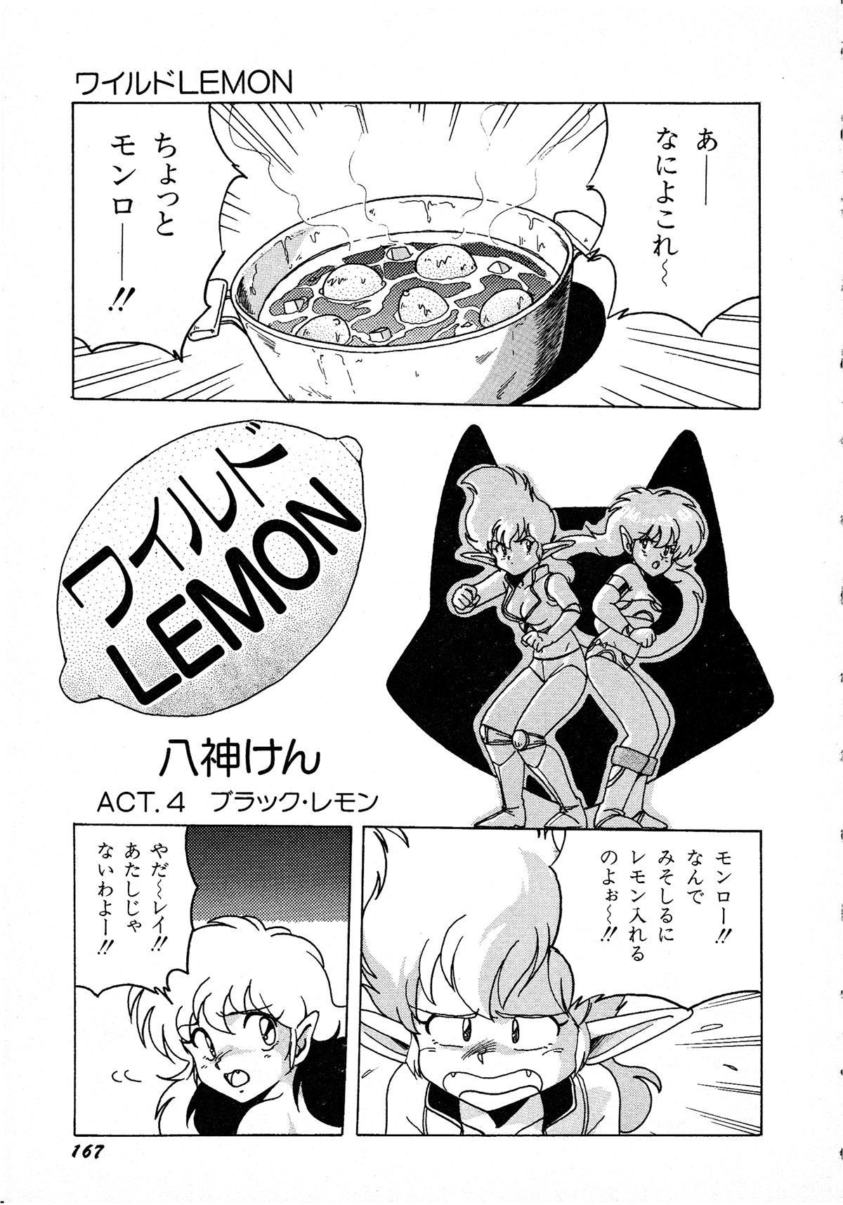 Lemon Kids No.8 166