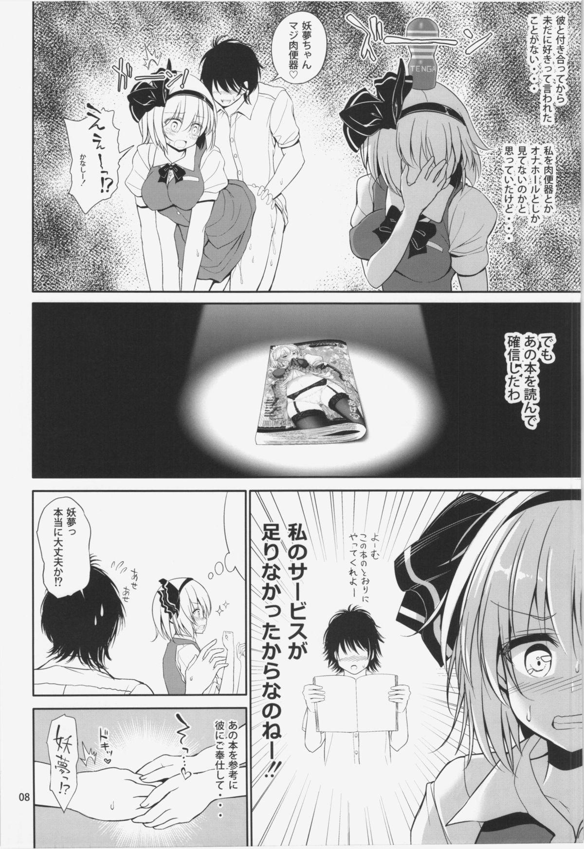 Youmu-chan Love Love Sex 9