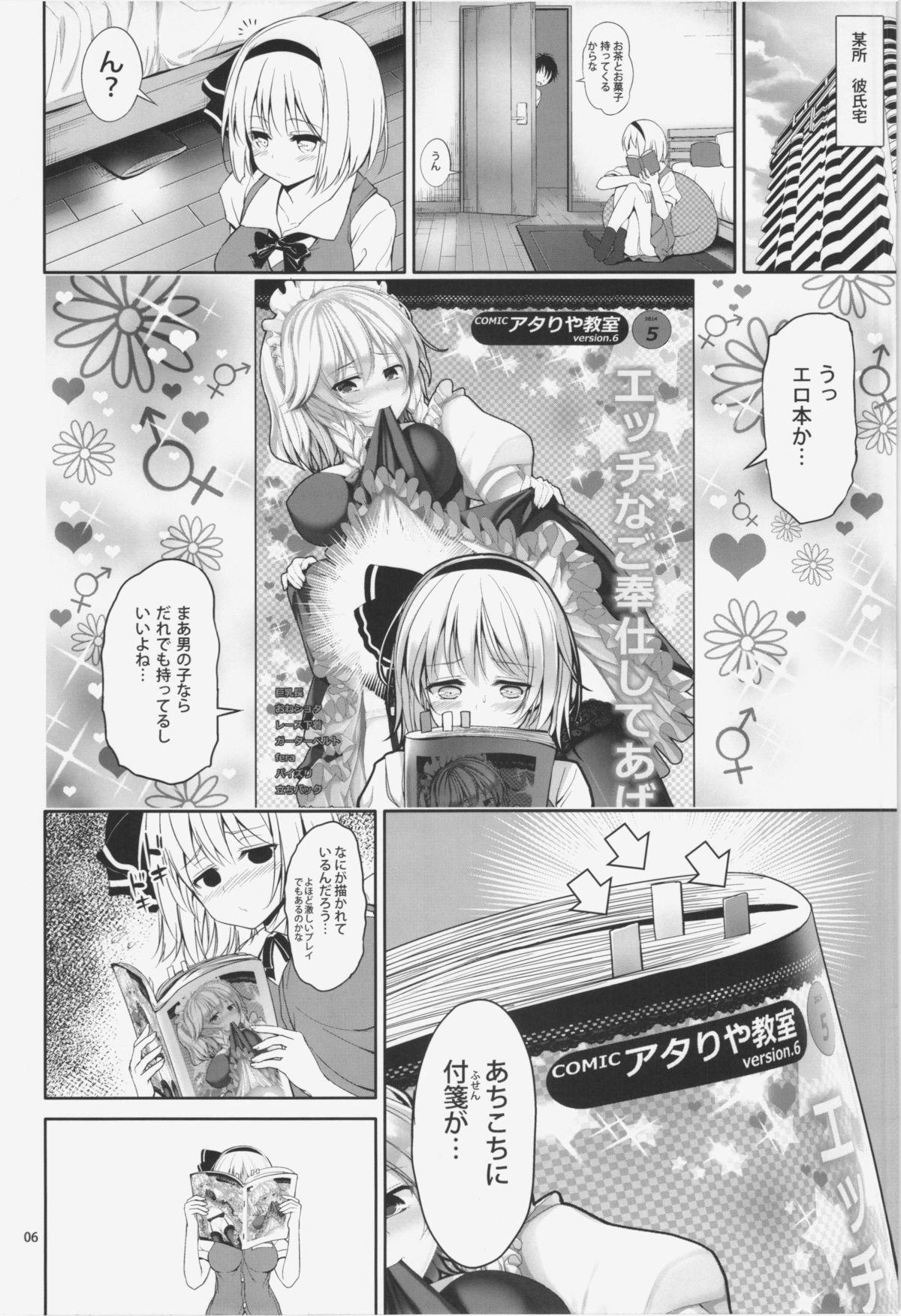 Youmu-chan Love Love Sex 7