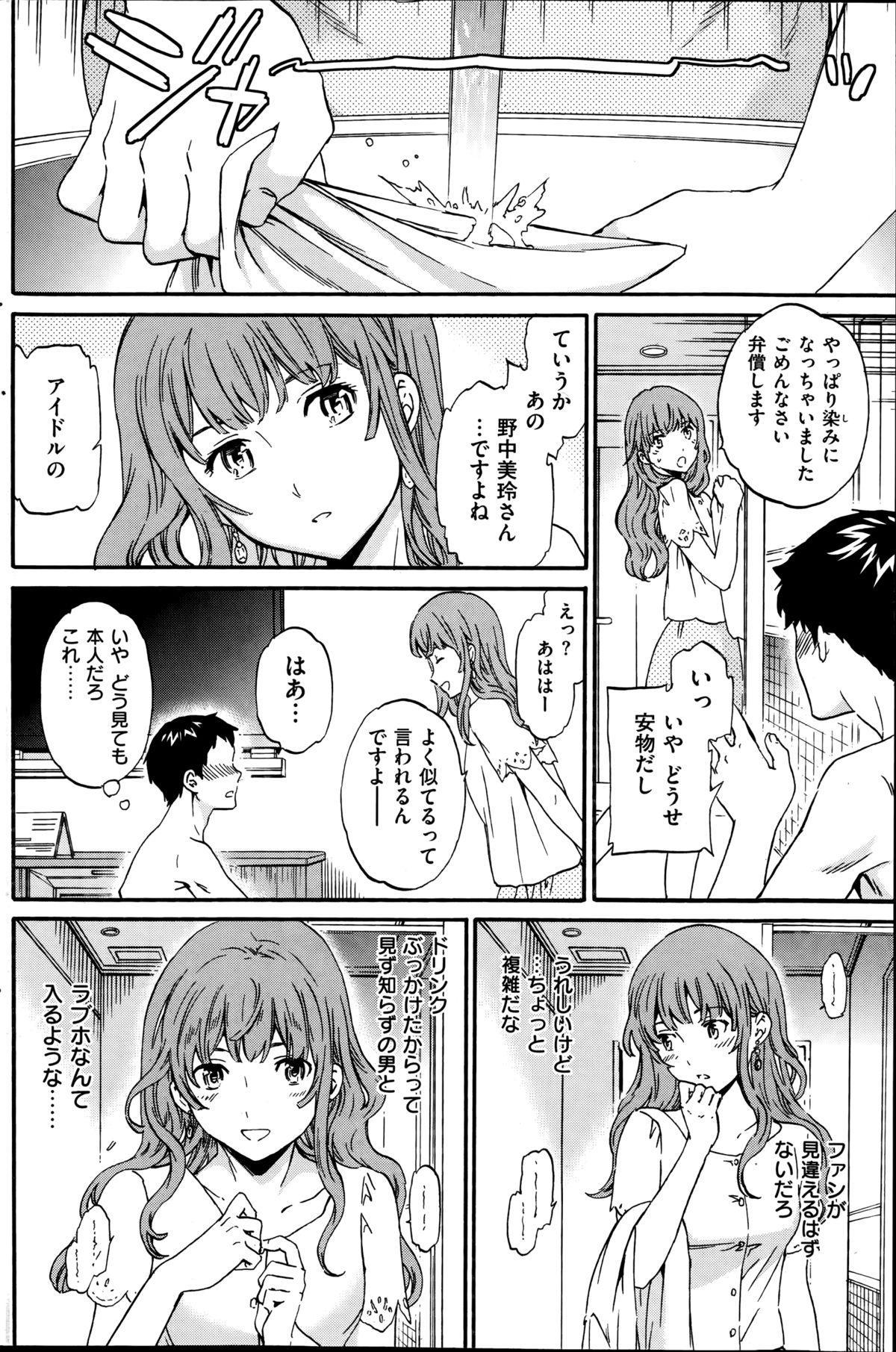 COMIC Kairakuten BEAST 2014-08 178