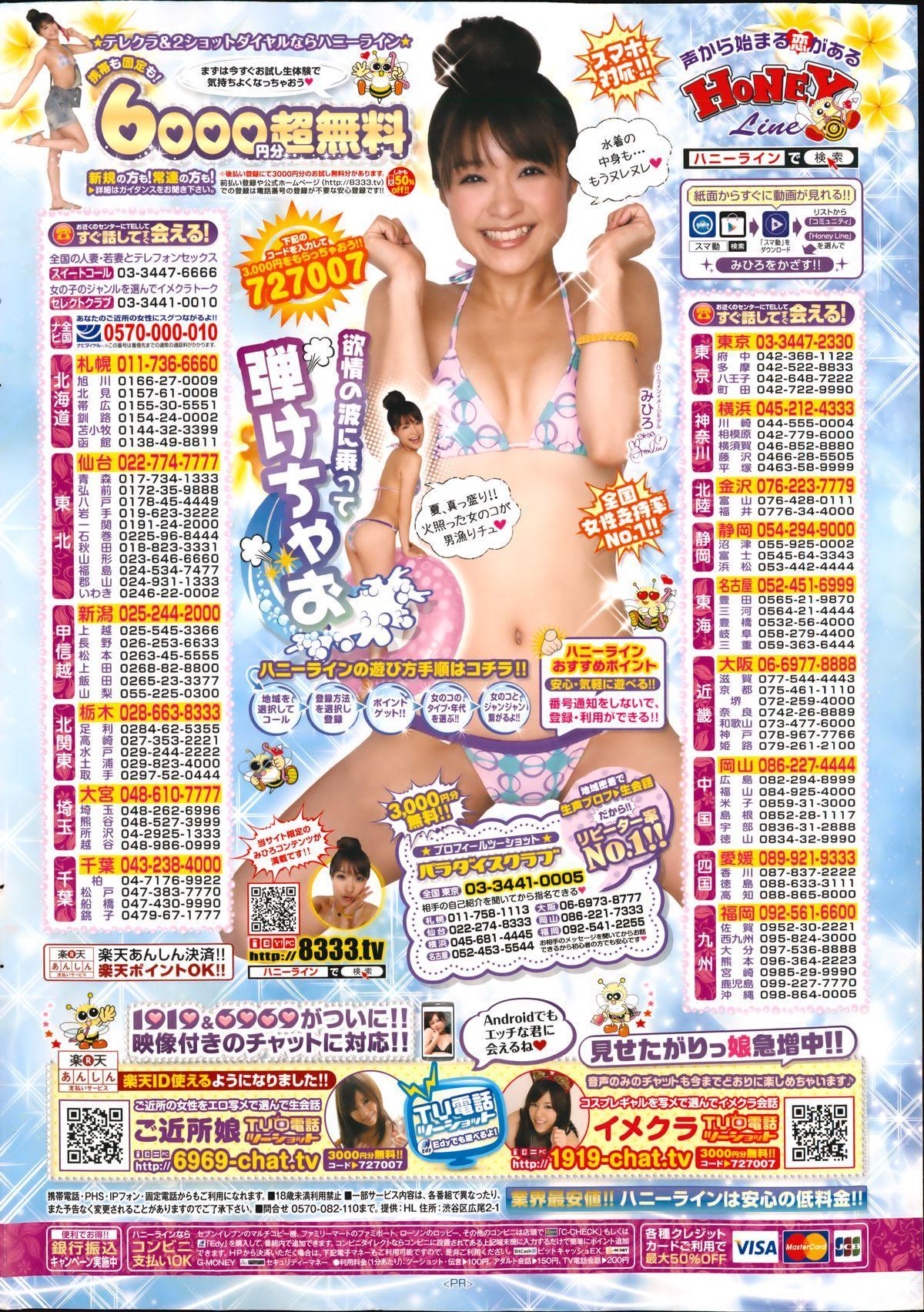 COMIC Kairakuten BEAST 2014-08 1