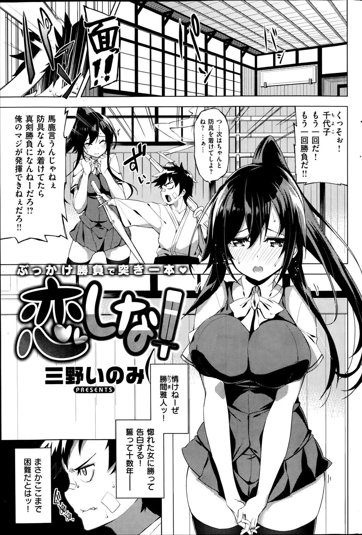 COMIC Kairakuten BEAST 2014-08 227