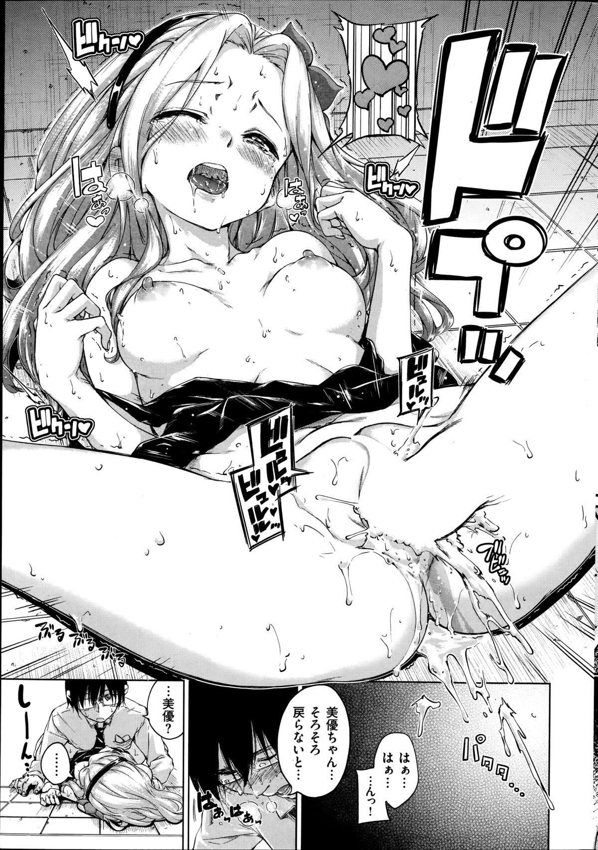 COMIC Kairakuten BEAST 2014-08 24