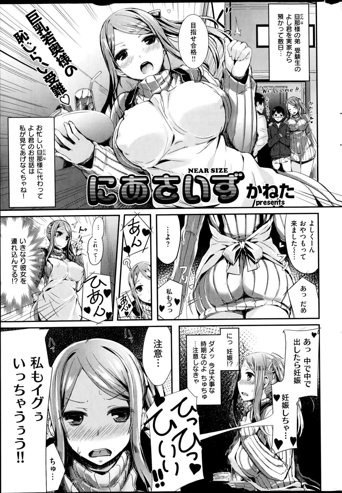 COMIC Kairakuten BEAST 2014-08 281