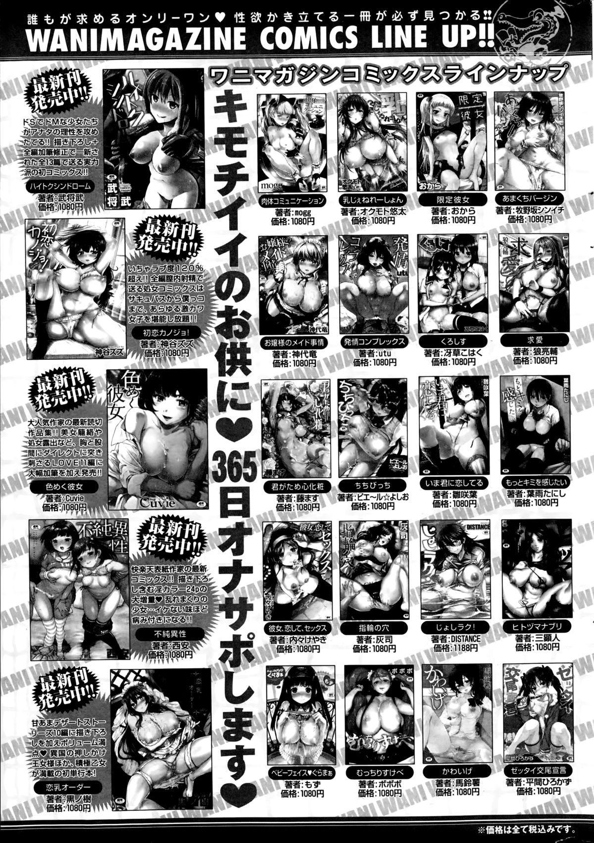 COMIC Kairakuten BEAST 2014-08 297