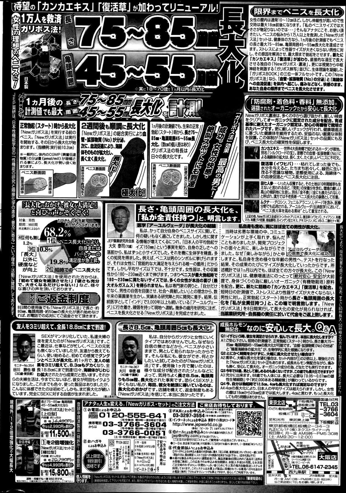 COMIC Kairakuten BEAST 2014-08 298