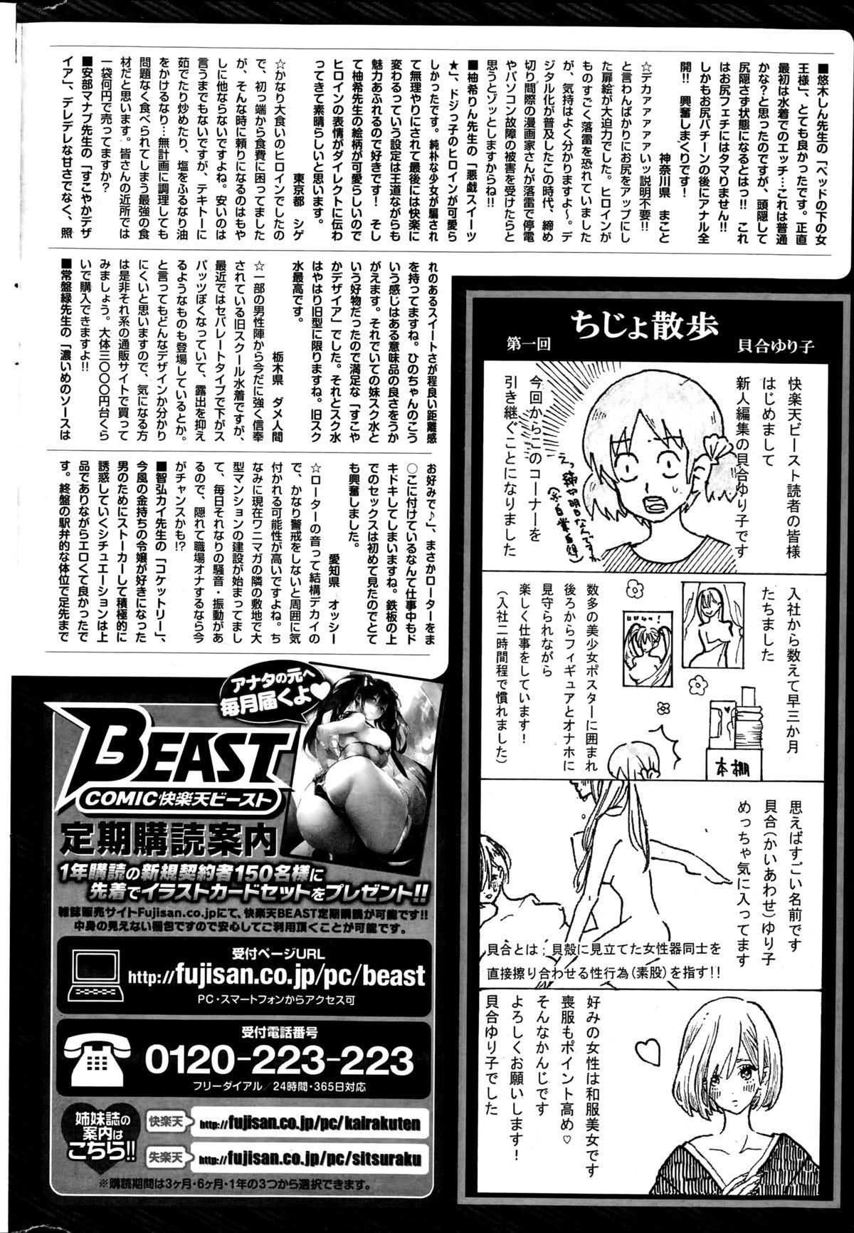 COMIC Kairakuten BEAST 2014-08 300