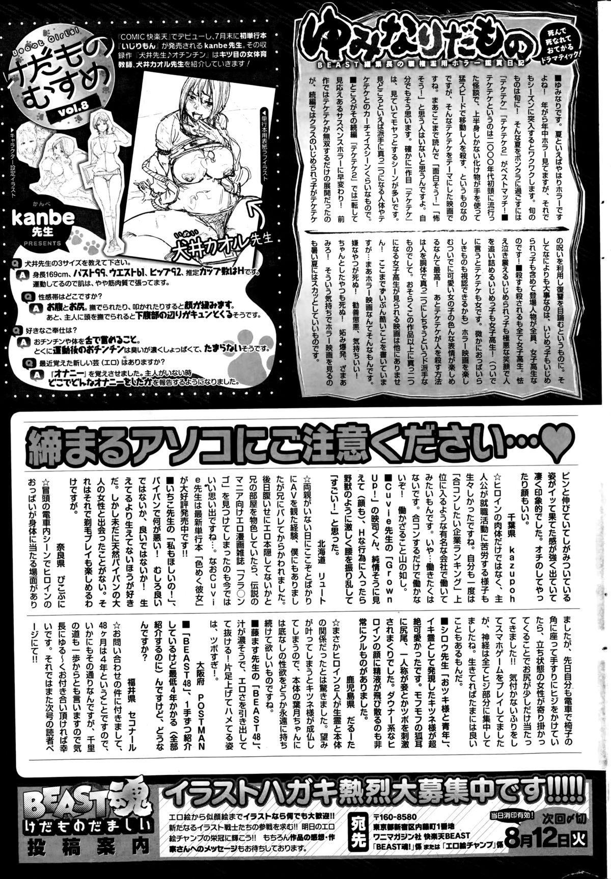 COMIC Kairakuten BEAST 2014-08 301