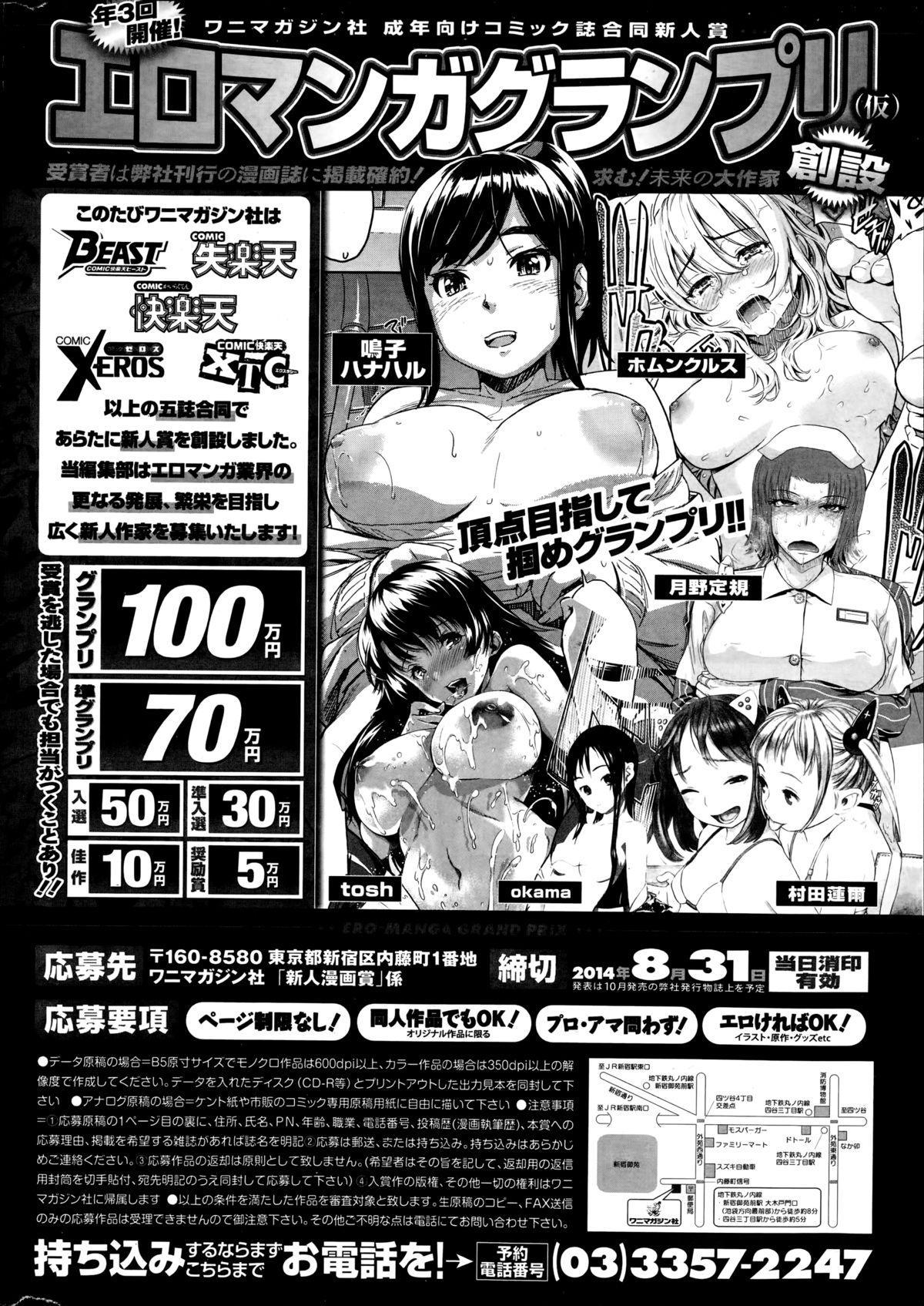 COMIC Kairakuten BEAST 2014-08 304