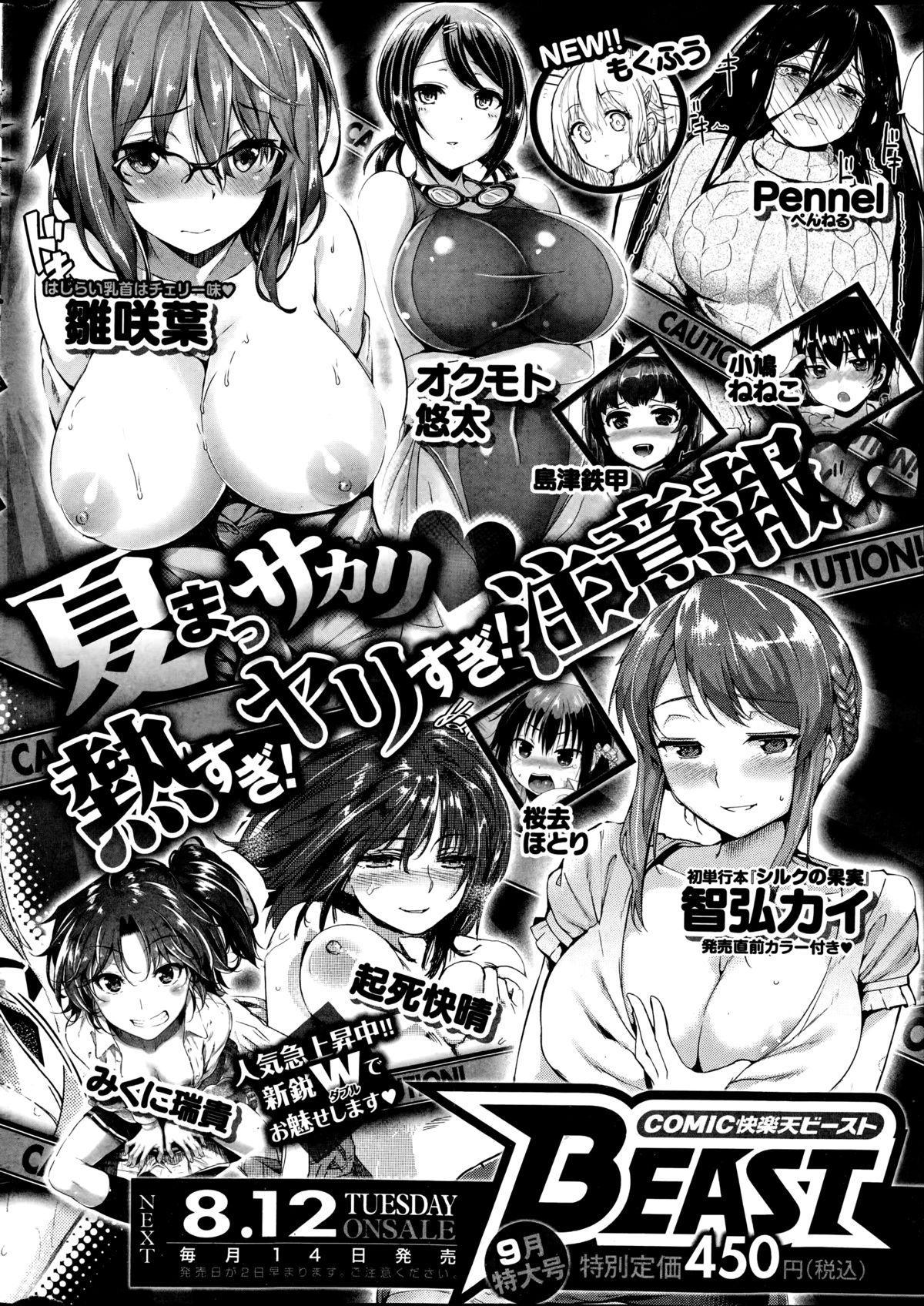 COMIC Kairakuten BEAST 2014-08 306
