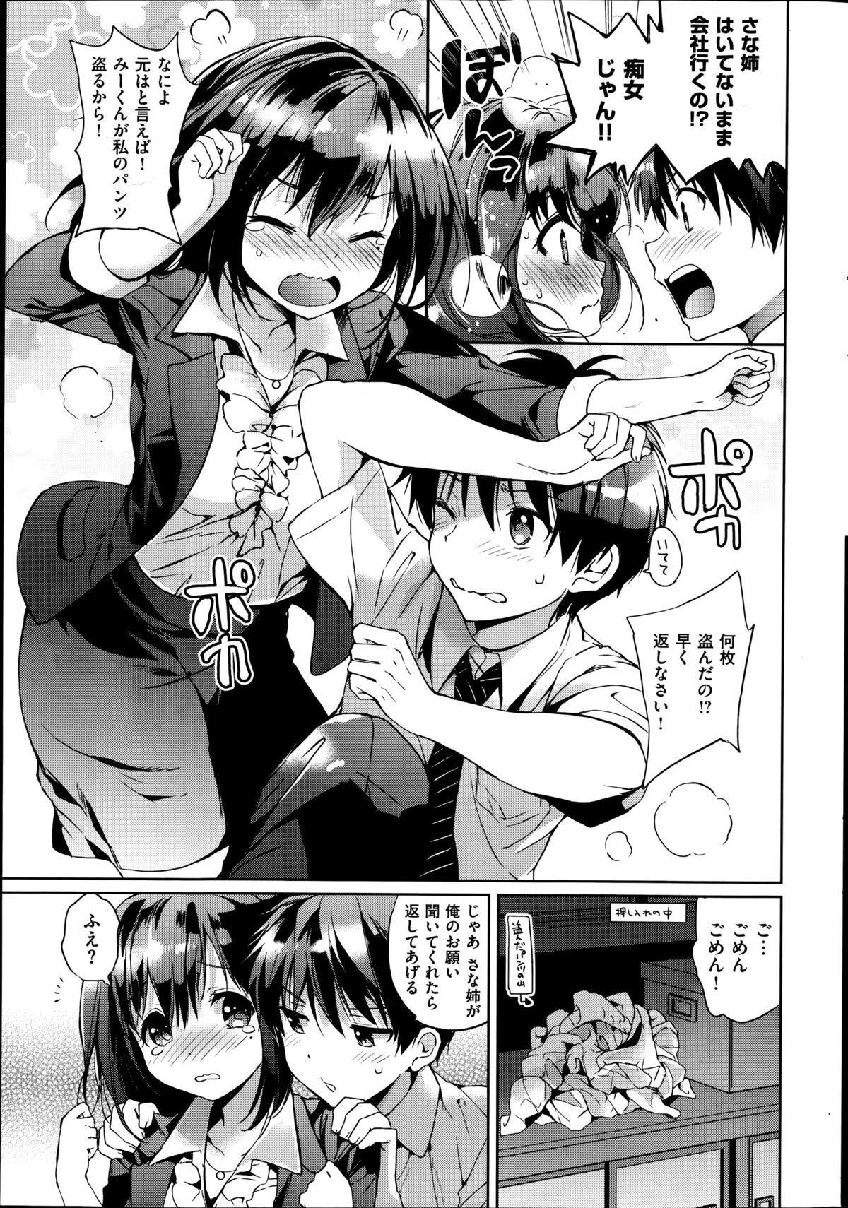 COMIC Kairakuten BEAST 2014-08 32