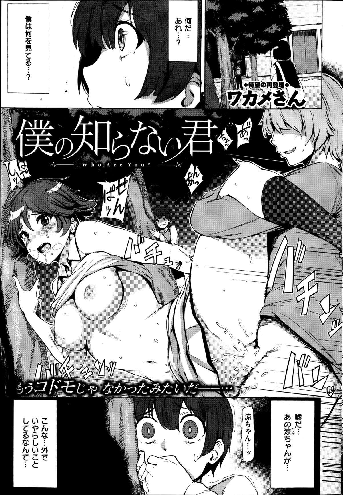 COMIC Kairakuten BEAST 2014-08 47