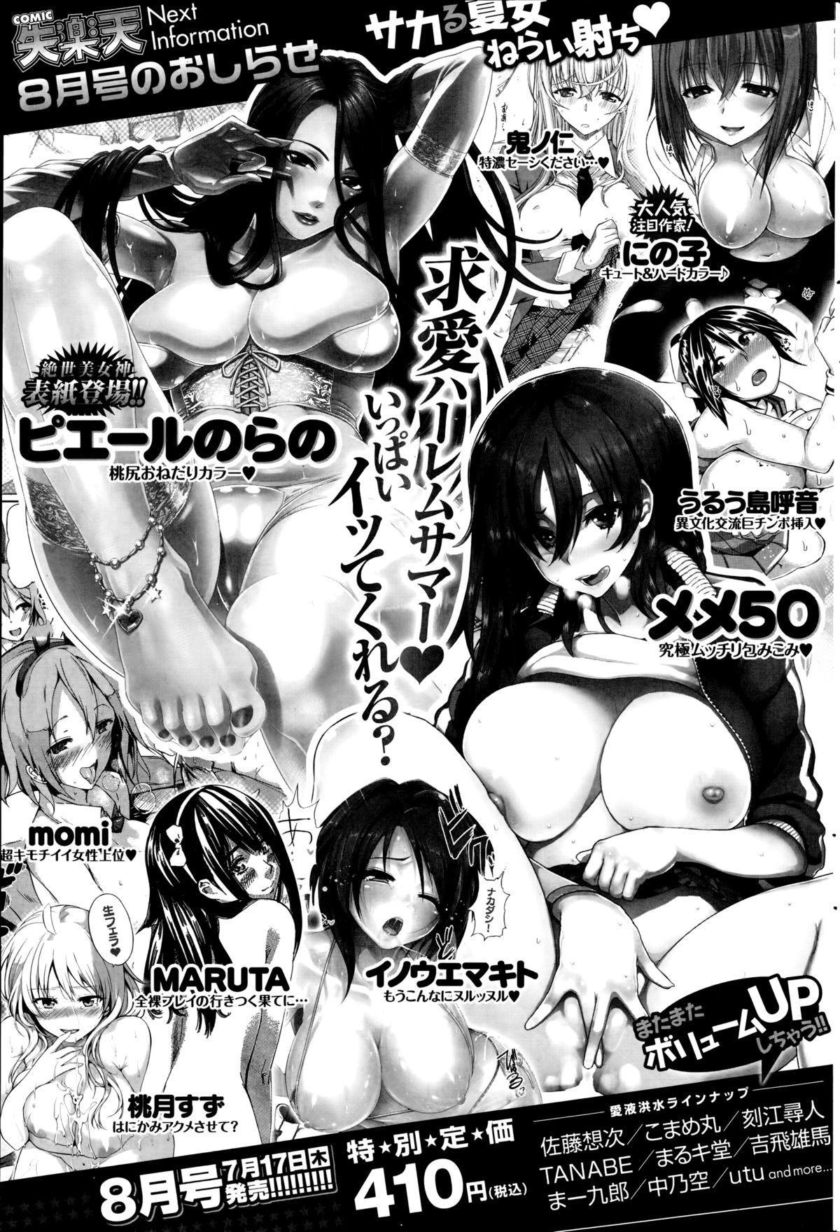 COMIC Kairakuten BEAST 2014-08 81